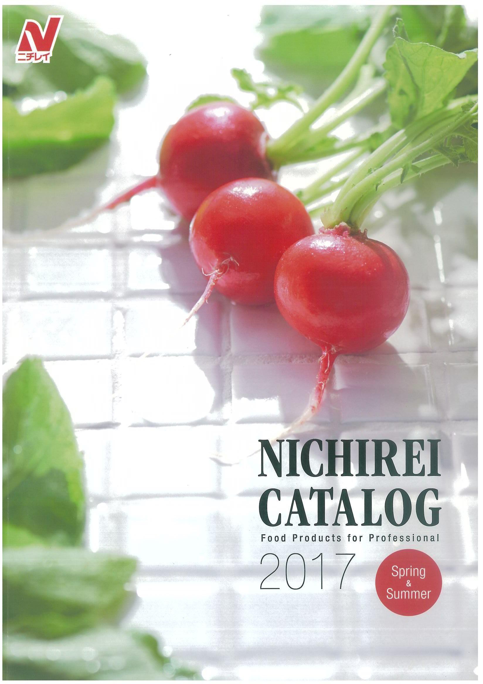 ニチレイ 総合カタログ2017