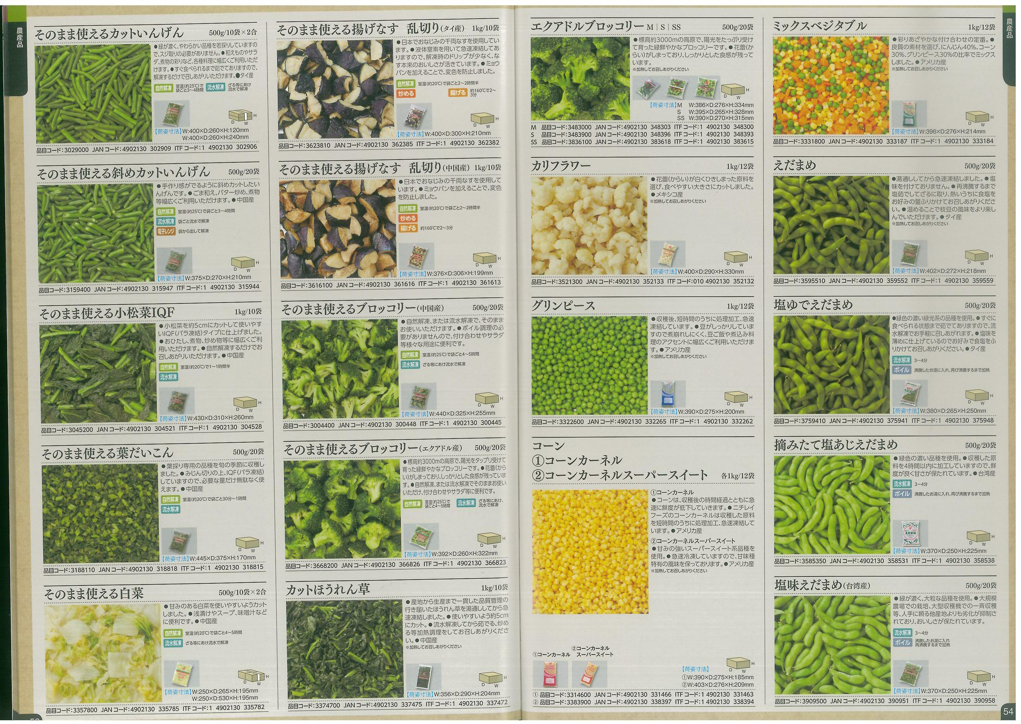 ニチレイ そのまま使えるカットいんげん そのまま使える斜めカットいんげん そのまま使える小松菜IQF そのまま使える葉だいこん そのまま使える白菜 そのまま使えるあげなす乱切り(タイ産) そのまま使える揚げなす乱切り(中国産) そのまま使えるブロッコリー(中国産) そのまま使えるブロッコリー(エクアドル産) カットほうれん草 エクアドルブロッコリー カリフラワー グリンピース コーン コーンカーネル コーンカーネルスーパースイート ミックスベジタブル えだまめ 塩ゆでえだまめ 摘みたて塩あじえだまめ 塩味えだまめ(台湾産)