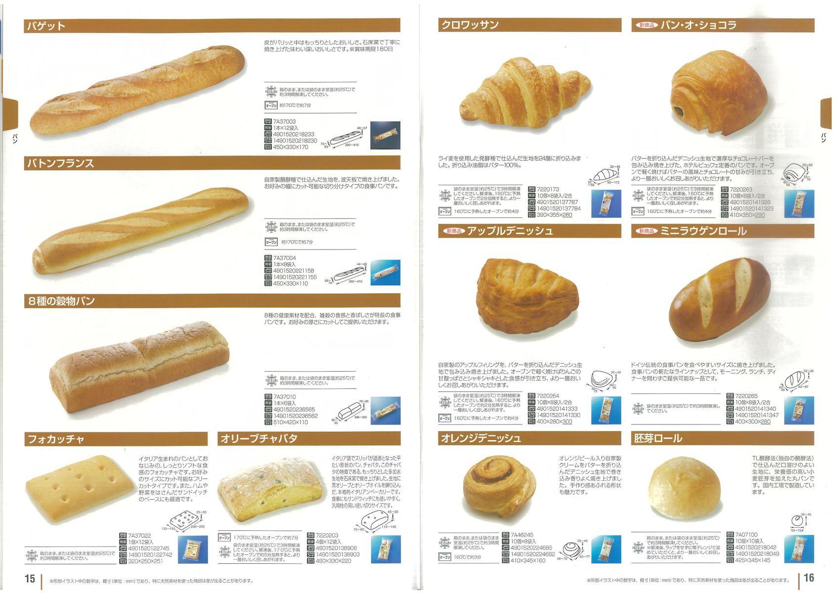 テーブルマーク バケット バトンフランス 8種の穀物パン フォカッチャ オリーブチャバタ クロワッサン パン・オ・ショコラ アップルデニッシュ ミニラウゲんロール オレンジデニッシュ 胚芽ロール