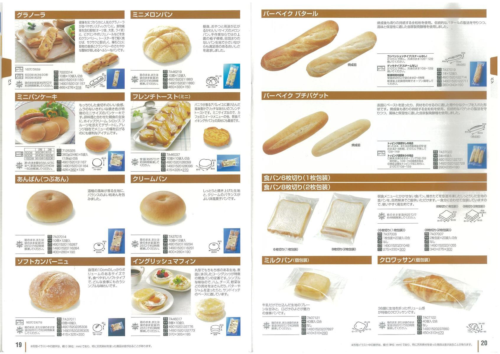 テーブルマーク グラノーラ ミニメロンパン ミニパンケーキ フレンチトースト(ミニ) あんぱん(つぶあん) クリームパン ソフトカンパーニュ イングリッシュマフィン パーベイクバタール パーベイクプチバゲット 食パン6枚切り(1枚包装) 食パン8枚切り(2枚内装) ミルクパン(個包装) クロワッサン(個包装)