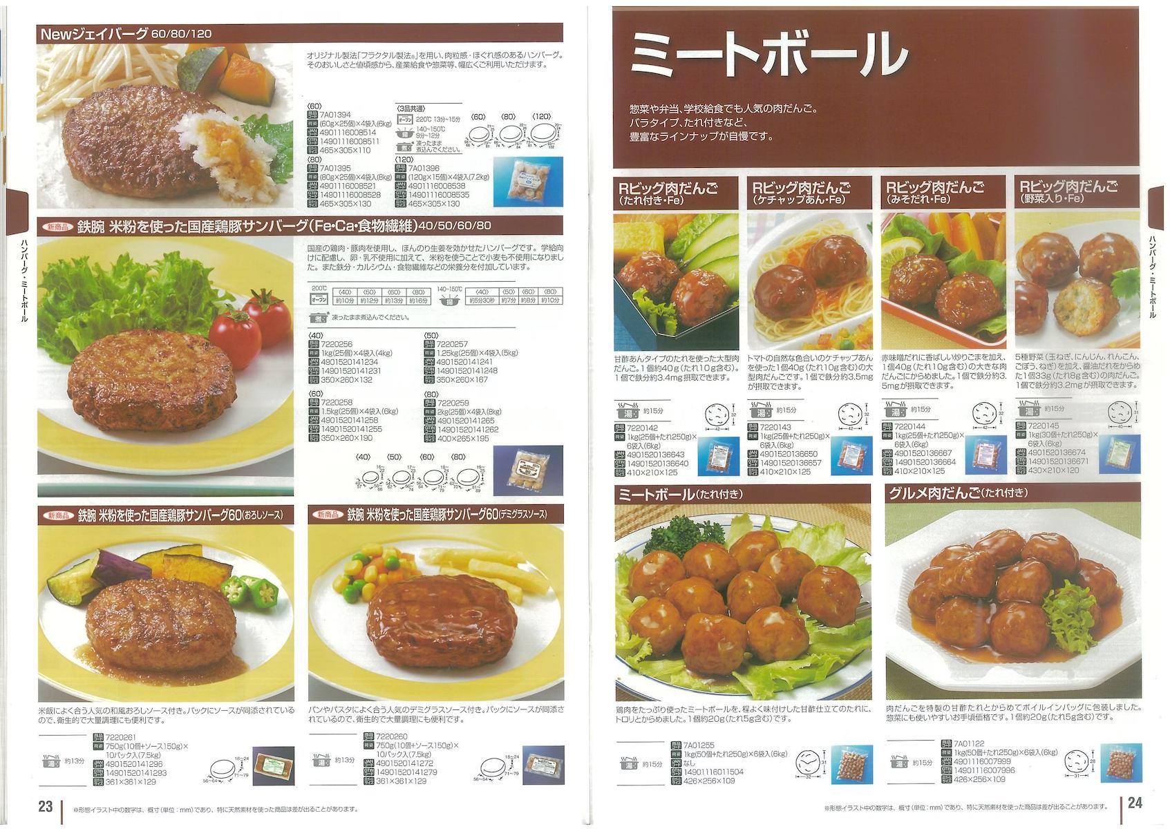 テーブルマーク Newジェイバーグ 鉄腕米粉を使った国産鶏豚サンバーグ(Fe・Ca・食物繊維) 鉄腕米粉を使った国産鶏豚サンバーグ60(おろしソース) 鉄腕米粉を使った国産鶏豚サンバーグ60(デミグラスソース) ミートボール Rビッグ肉だんご(たれ付き・Fe) Rビッグ肉だんご(ケチャップあん・Fe) Rビッグ肉だんご(みそだれ・Fe) Rビッグ肉だんご(みそだれ・Fe) Rビッグ肉だんご(野菜入り・Fe) ミートボール(たれ付き) グルメ肉だんご(たれ付き)