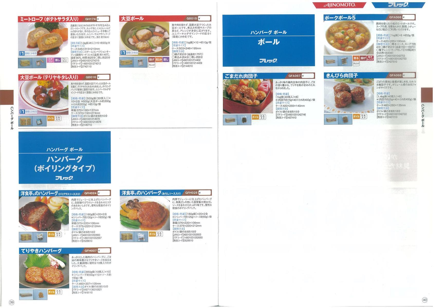 味の素冷凍食品 ミートローフ(ポテトサラダ入り) 大豆ボール 大豆ボール(テリヤキタレ入り) ハンバーグ(ボイリングタイプ) 洋食亭のハンバーグ(ドミグラスソース入り) 洋食亭のハンバーグ(おろしソース入り) てりやきハンバーグ ボール ポークボール5 ごまだれ肉団子 きんぴら肉団子