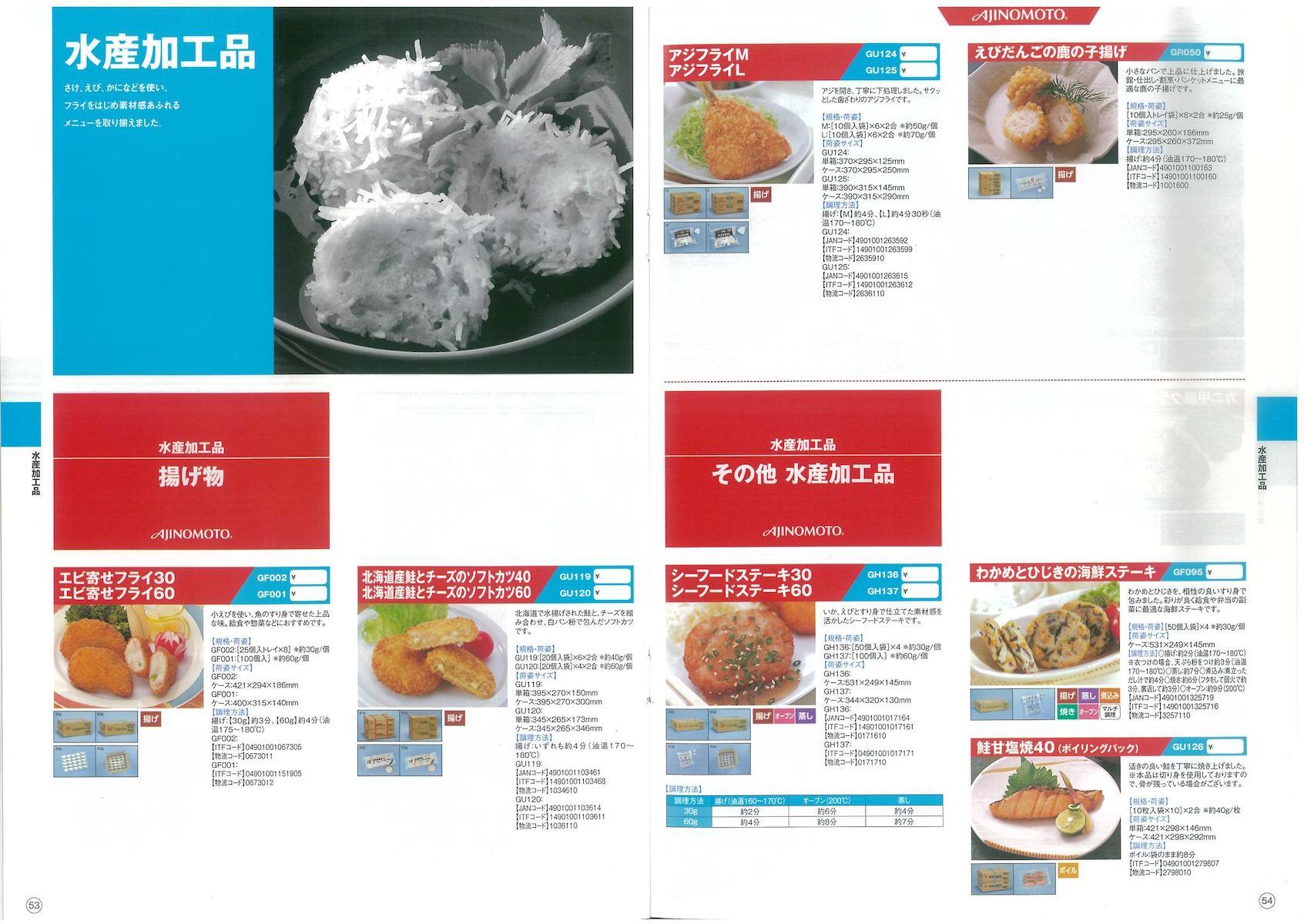 味の素冷凍食品 水産加工品 揚げ物 エビ寄せフライ30 エビ寄せフライ60 北海道産鮭とチーズのソフトカツ40 北海道産鮭とチーズのソフトカツ60 アジフライM アジフライL えびだんごの鹿の子揚げ その他 水産加工品 シーフードステーキ30 シーフードステーキ60 わかめとひじきの海鮮ステーキ 鮭甘塩焼40(ボイリングパック)