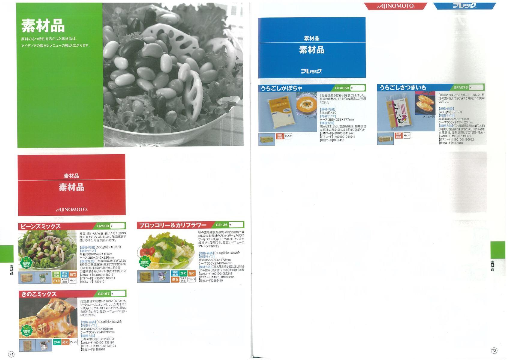 味の素冷凍食品 素材品 ビーンズミックス ブロッコリー&カリフラワー きのこミックス 素材品 うらごしかぼちゃ うらごしさつまいも