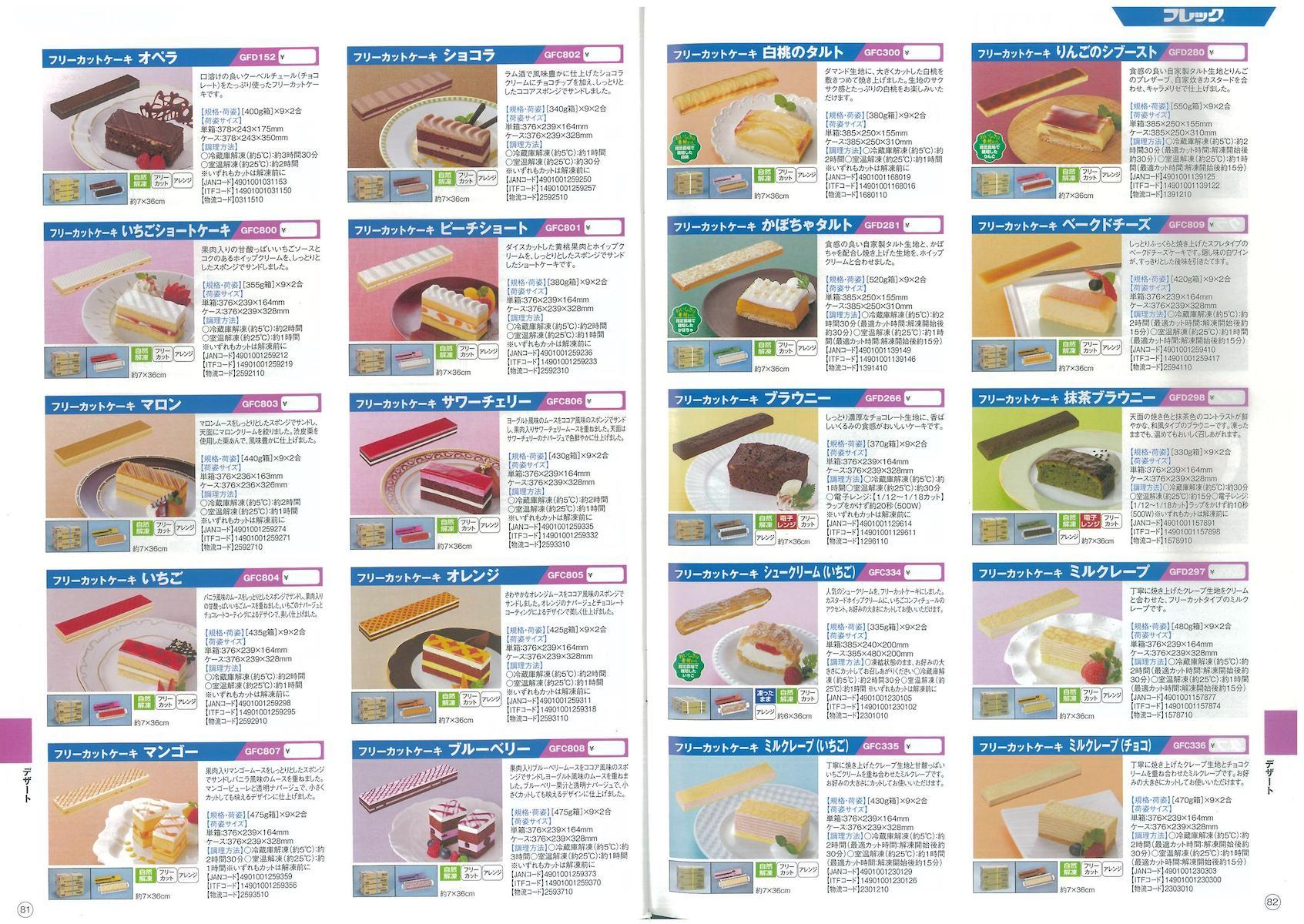 味の素冷凍食品 フリーカットケーキオペラ フリーカットケーキショコラ フリーカットケーキいちごショートケーキ フリーカットケーキピーチショート フリーカットケーキマロン フリーカットケーキサワーチェリー フリーカットケーキいちご フリーカットケーキオレンジ フリーカットケーキマンゴー フリーカットケーキブルーベリー フリーカットケーキ白桃のタルト フリーカットケーキりんごのシブースト フリーカットケーキかぼちゃタルト フリーカットケーキベークドチーズ フリーカットケーキブラウニー フリーカットケーキ抹茶ブラウニー フリーカットケーキシュークリーム(いちご) フリーカットケーキミルクレープ フリーカットケーキミルクレープ(いちご) フリーカットケーキミルクレープ(チョコ)