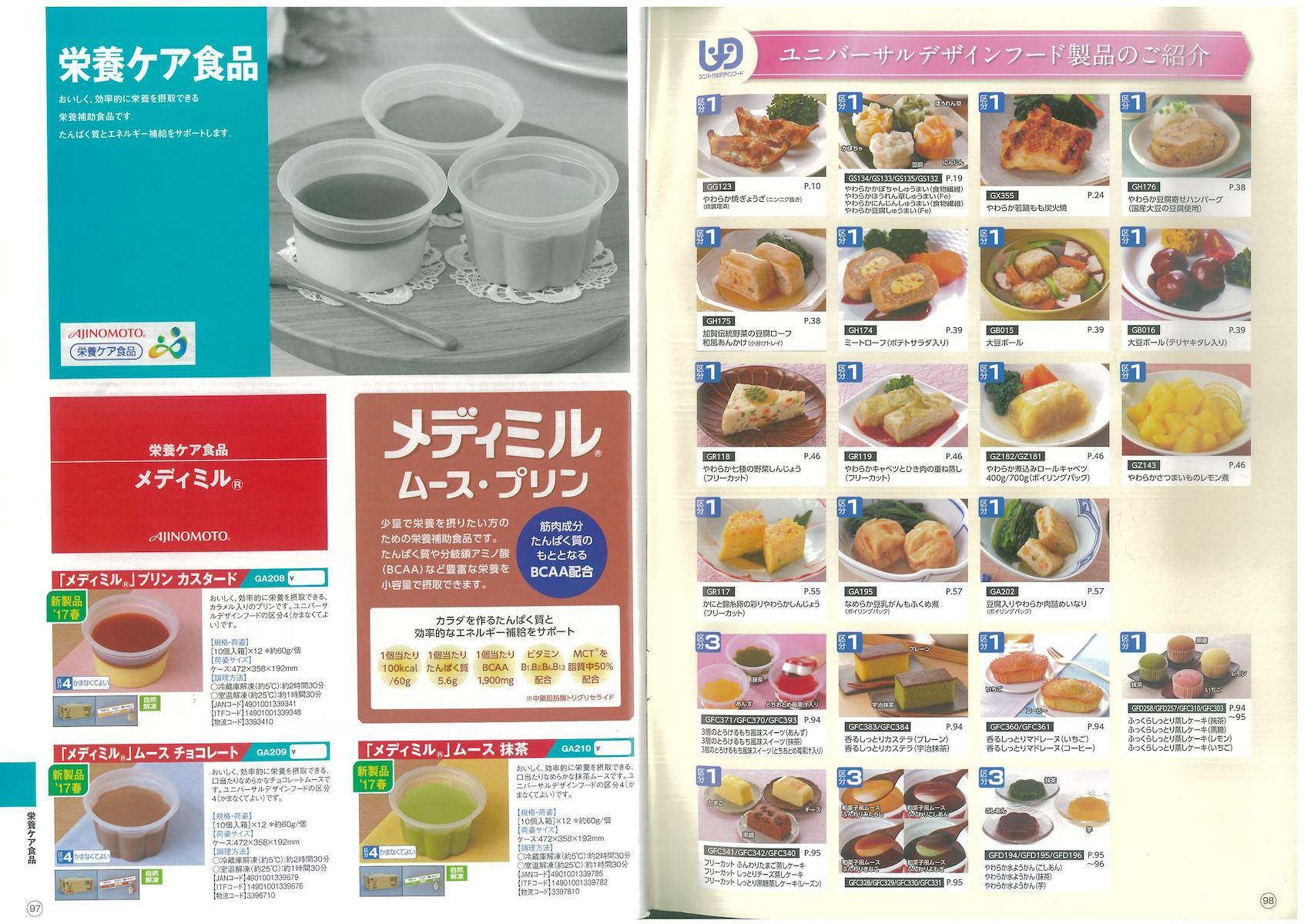 味の素冷凍食品 栄養ケア食品 メディミル 「メディミル」プリンカスタード 「メディミル」ムースチョコレート 「メディミル」ムース抹茶