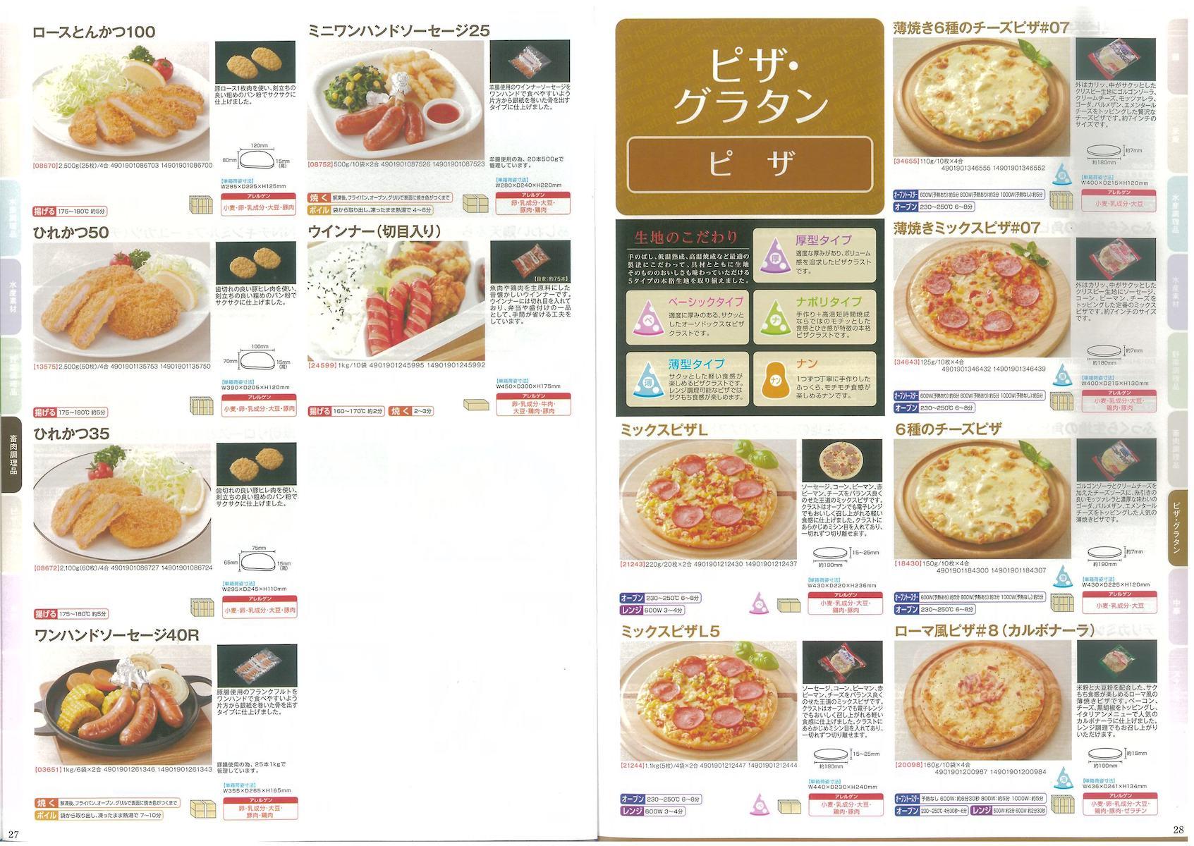マルハニチロ ロースとんかつ100 ひれかつ50 ひれかつ35 ワンハンドソーセージ40R ミニワンハンドソーセージ25 ウインナー(切目入り) ピザ・グラタン ミックスピザL ミックスピザL5 薄焼き6種のチーズピザ#07 薄焼きミックスピザ#07 6種のチーズピザ ローマ風ピザ#8(カルボナーラ)