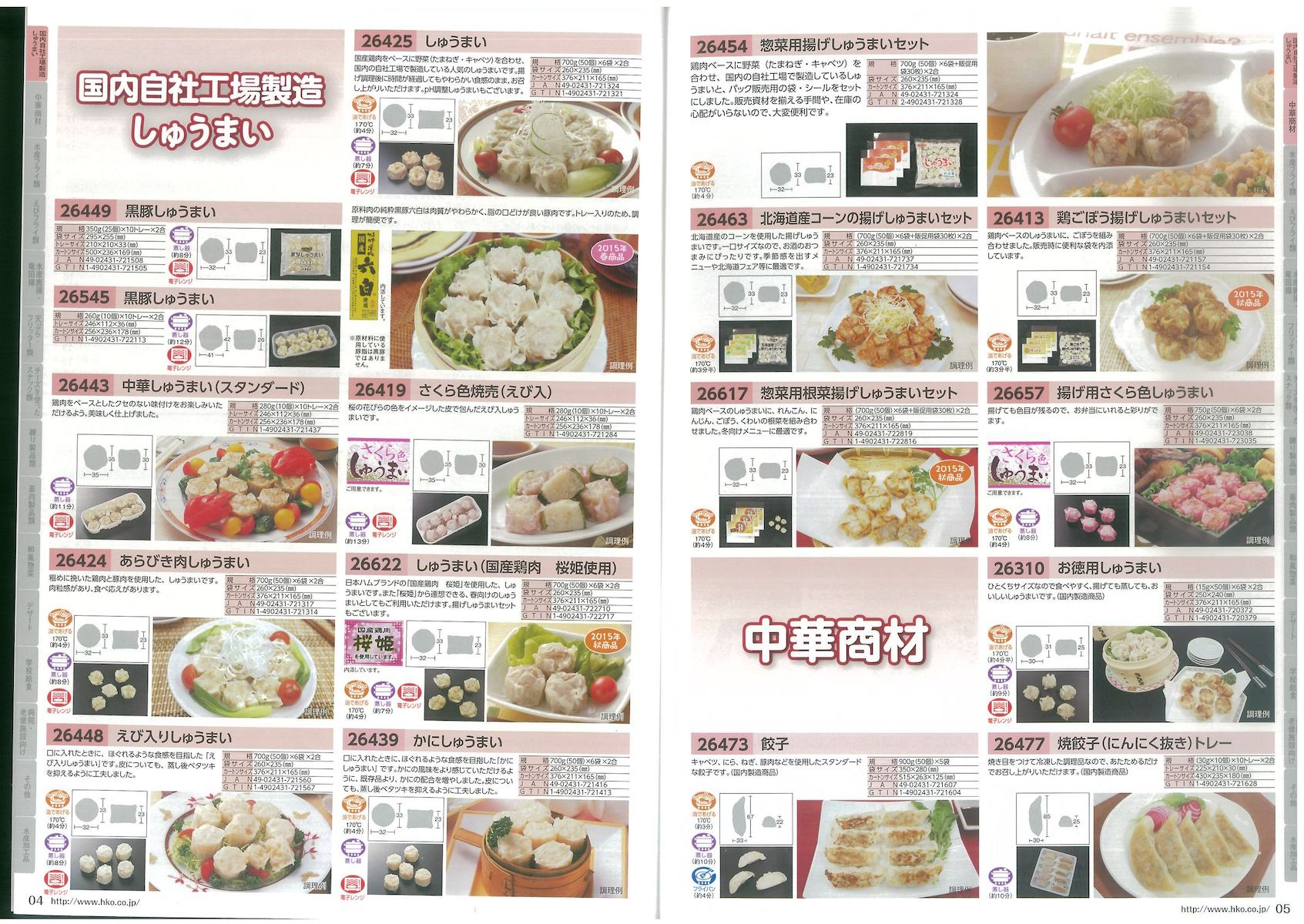 宝幸 HOKO しゅうまい 黒豚しゅうまい 黒豚しゅうまい 中華しゅうまい(スタンダード) さくら色焼売(えび入) あらびき肉しゅうまい しゅうまい(国産鶏肉 桜姫使用) えび入りしゅうまい かにしゅうまい 惣菜用揚げしゅうまいセット 北海道産コーンの揚げしゅうまいセット 鶏ごぼう揚げしゅうまいセット 惣菜用根菜揚げしゅうまいセット 揚げ用さくら色しゅうまい 中華商材 お徳用しゅうまい 餃子 焼餃子(にんにく抜き)トレー