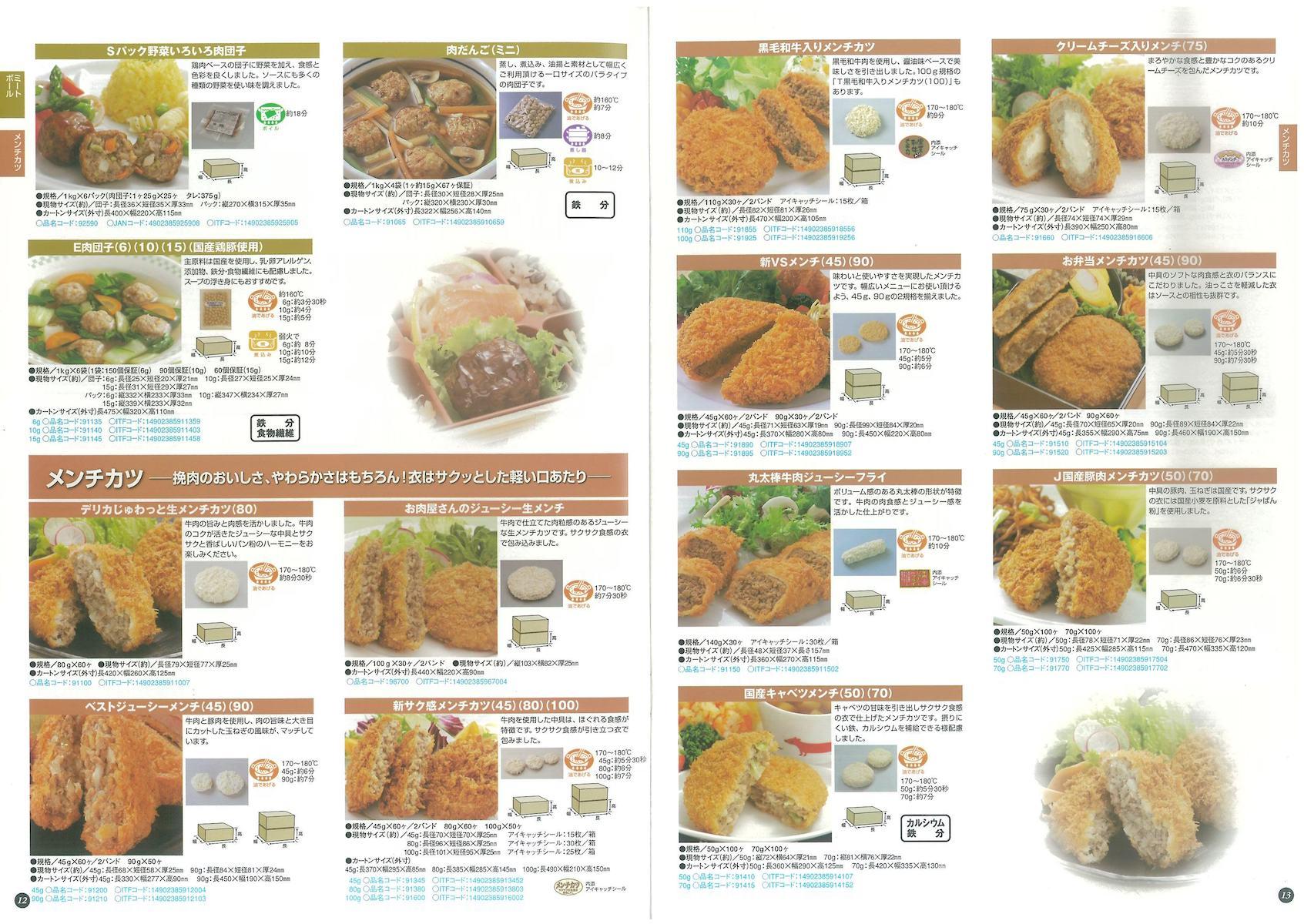 日東ベスト Sパック野菜いろいろ肉団子 肉団子(ミニ) E肉団子(6)(10)(15)国産鶏豚使用) メンチカツ デリカじゅわっと生メンチカツ80 お肉屋さんのジューシー生メンチカツ ベストジューシーメンチ(45)(90) 新サク感メンチカツ(45)(80)(100) 黒毛和牛入りメンチカツ クリームチーズ入りメンチ75 新VSメンチ(45)(90) お弁当メンチカツ(45)(90) 丸太棒牛肉ジューシーフライ J国産豚肉メンチカツ(50)(70) 国産キャベツメンチ(50)(70)