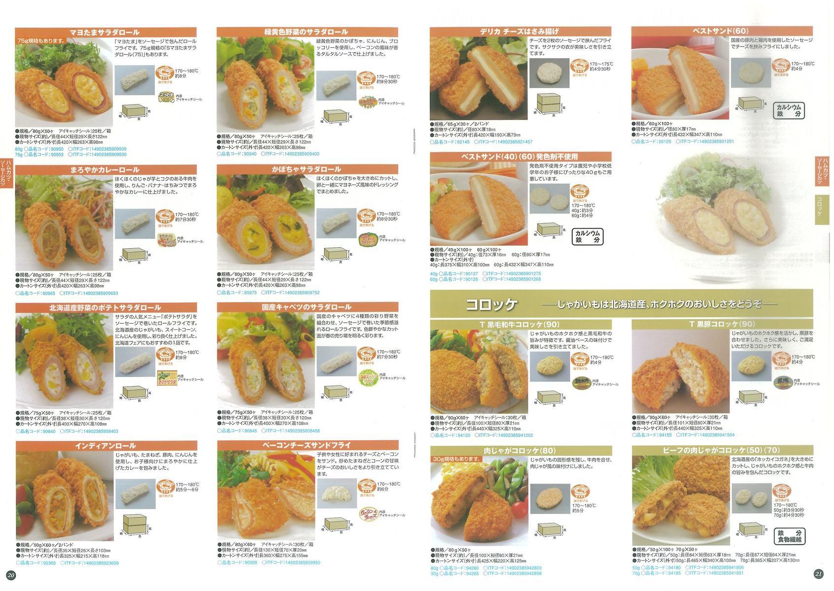 日東ベスト マヨたまサラダロール 緑黄色野菜のサラダロール まろやかカレーロール かぼちゃサラダロール 北海道産野菜のポテトロール 国産キャベツのサラダロール インディアンロール ベーコンチーズサンドフライ デリカチーズはさみ揚げ ベストサンド(60) ベストサンド(40)(60)発色材不使用 コロッケ T黒毛和牛コロッケ(90) T黒豚コロッケ(90) 肉じゃがコロッケ(80) ビーフの肉じゃがコロッケ(50)(70)