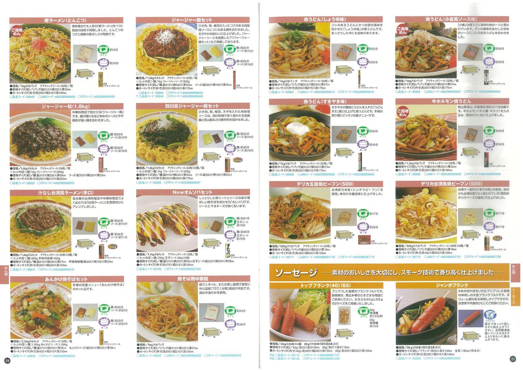 日東ベスト 焼きラーメン(とんこつ) ジャージャー麺セット ジャージャー麺(1.8kg) 四川風ジャージャー麺セット 汁なし台湾風ラーメン(辛口) Newオムソバセット あんかけ焼そばセット 焼そば用中華麺 焼うどん(しょうゆ味) 焼うどん(小倉風ソース味) 焼うどん(すきやき味)牛ホルモン焼うどん デリカ五目焼きビーフン(500) デリカ台湾風焼きビーフン(500) ソーセージ トップフランク(40)(65) ジャンボフランク