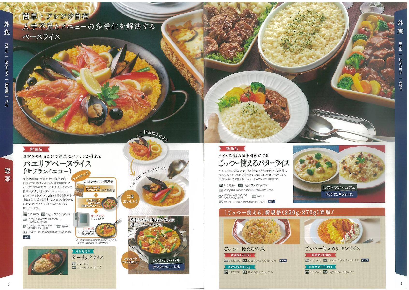 テーブルマーク2017秋 パエリアベースライス(サフランイエロー) ごっつー使えるバターライス ごっつー使える炒飯 ごっつー使えるチキンライス