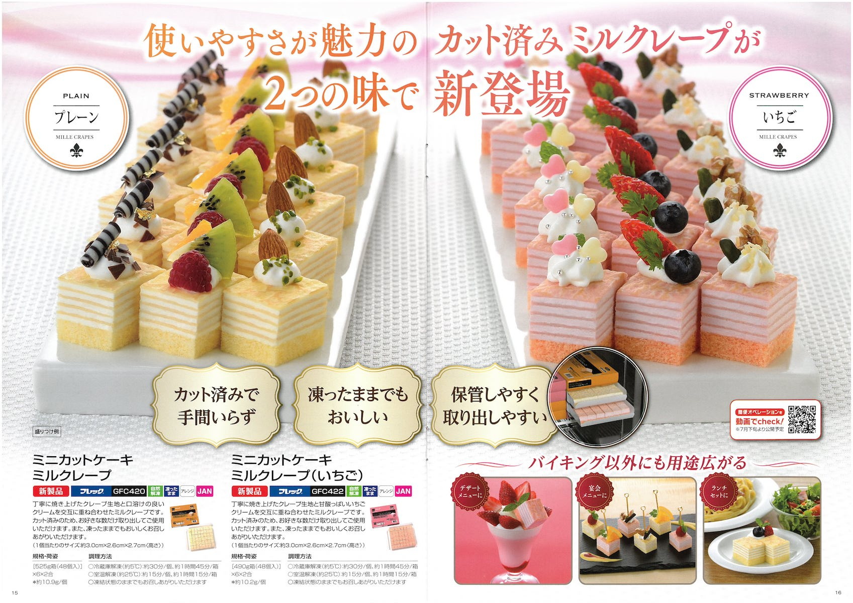 味の素冷凍食品2017秋 ミニカットケーキミルクレープ ミニカットケーキミルクレープ(いちご)