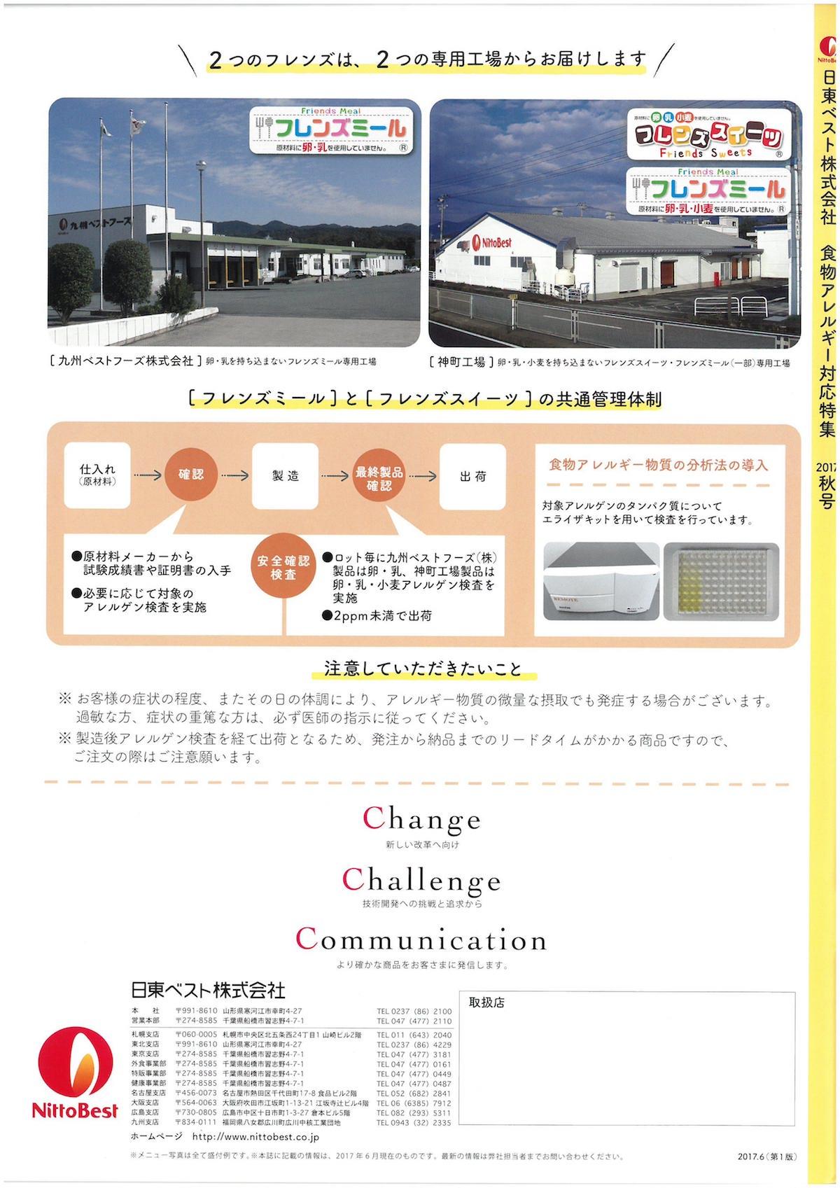 日東ベスト2017秋フレンズシリーズ