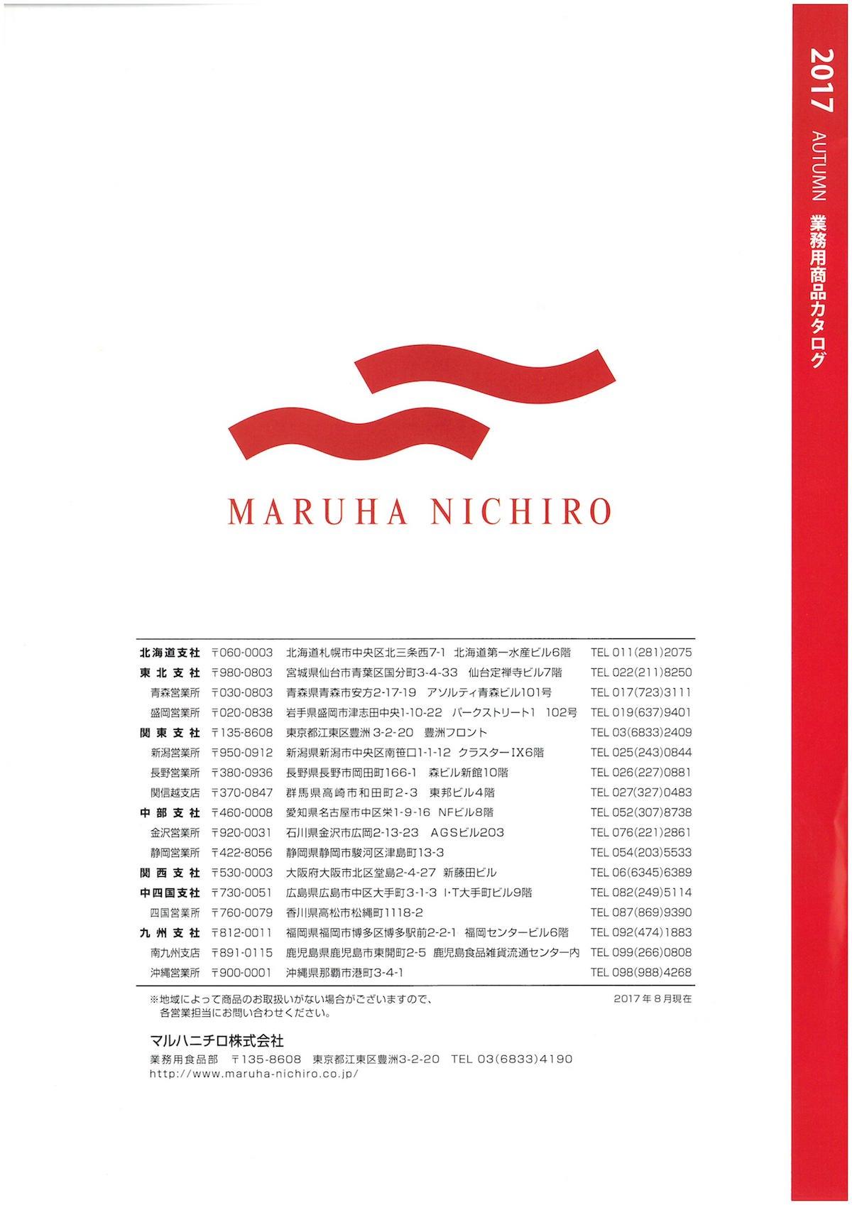 マルハニチロ2017秋