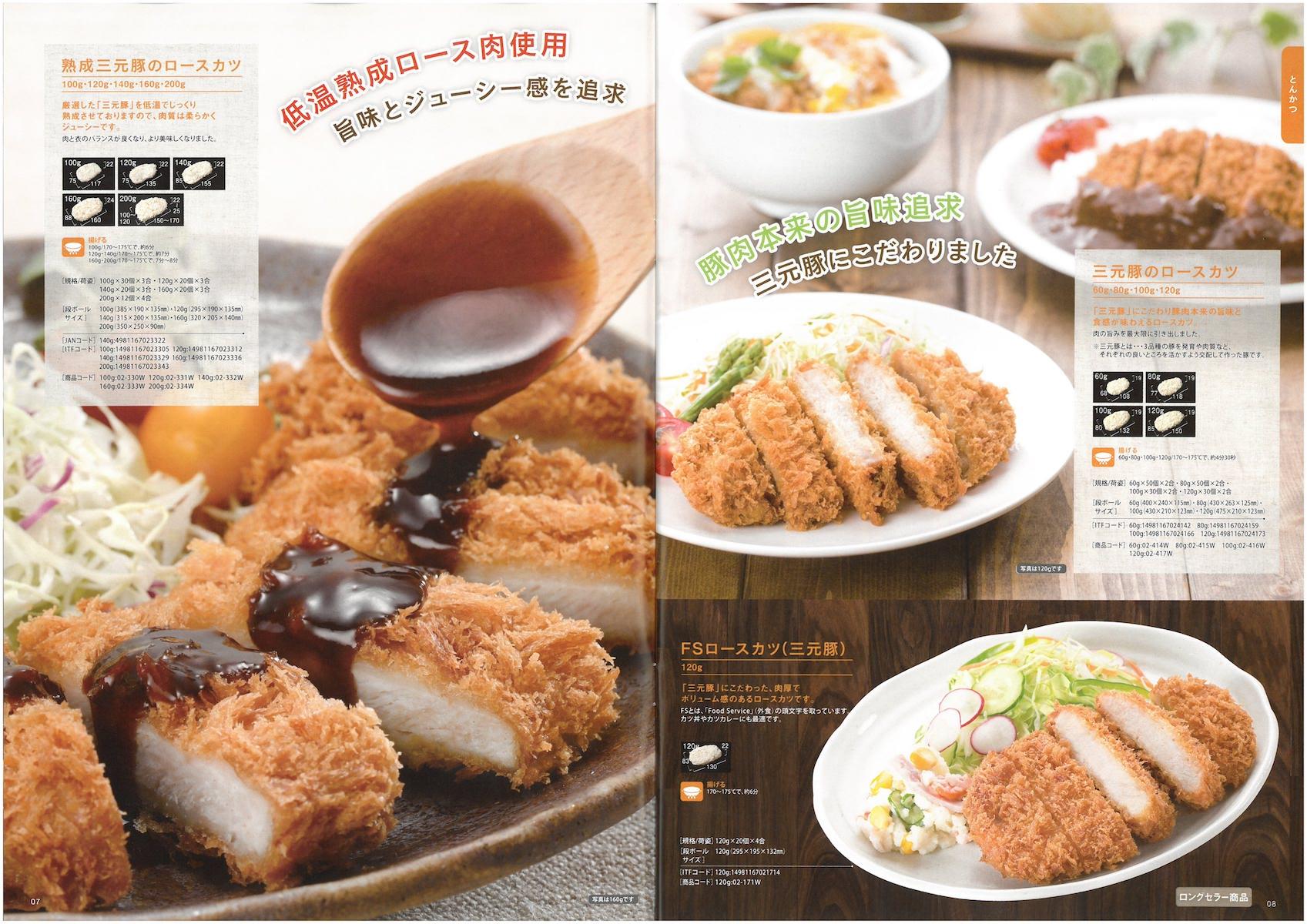 四国日清食品 熟成三元豚のロースカツ 三元豚のロースカツ FSロースカツ(三元豚)
