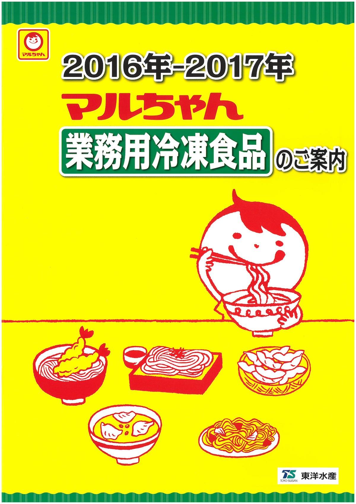 東洋水産 マルちゃん 業務用冷凍食品 2016年-2017年