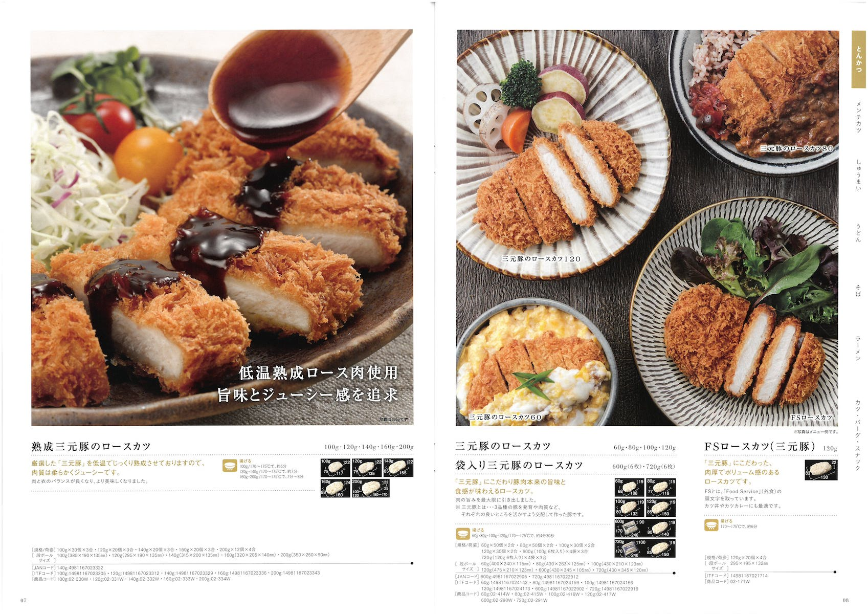 四国日清食品 2017
