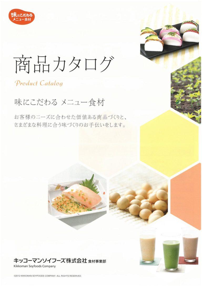 キッコーマンソイフーズ2017商品カタログ