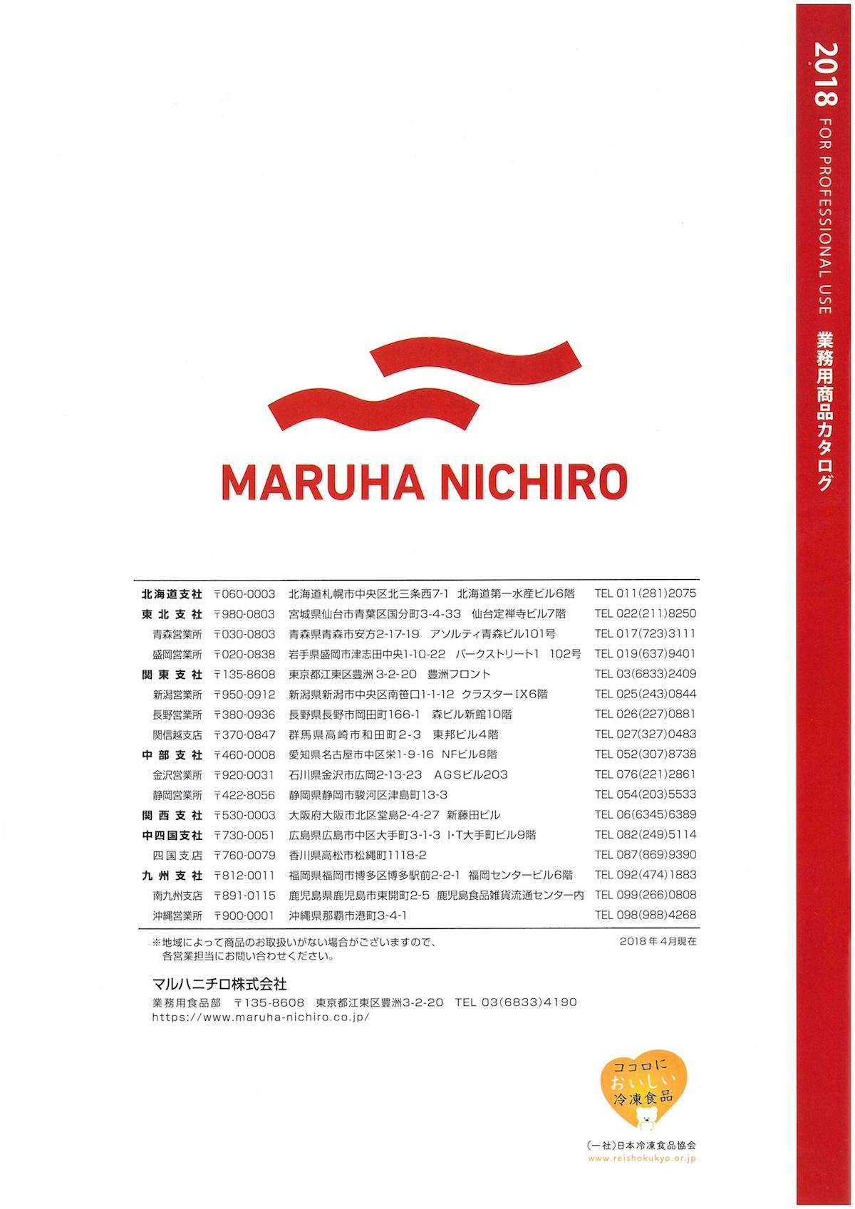 マルハニチロ 2018 業務用商品カタログ