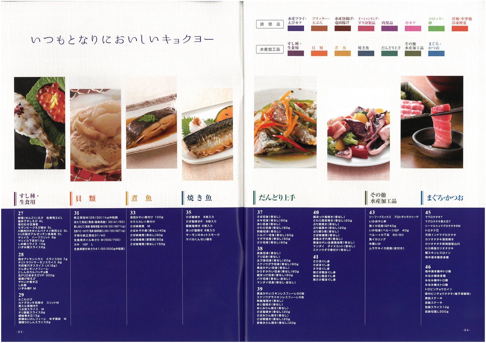 極洋2018総合カタログ