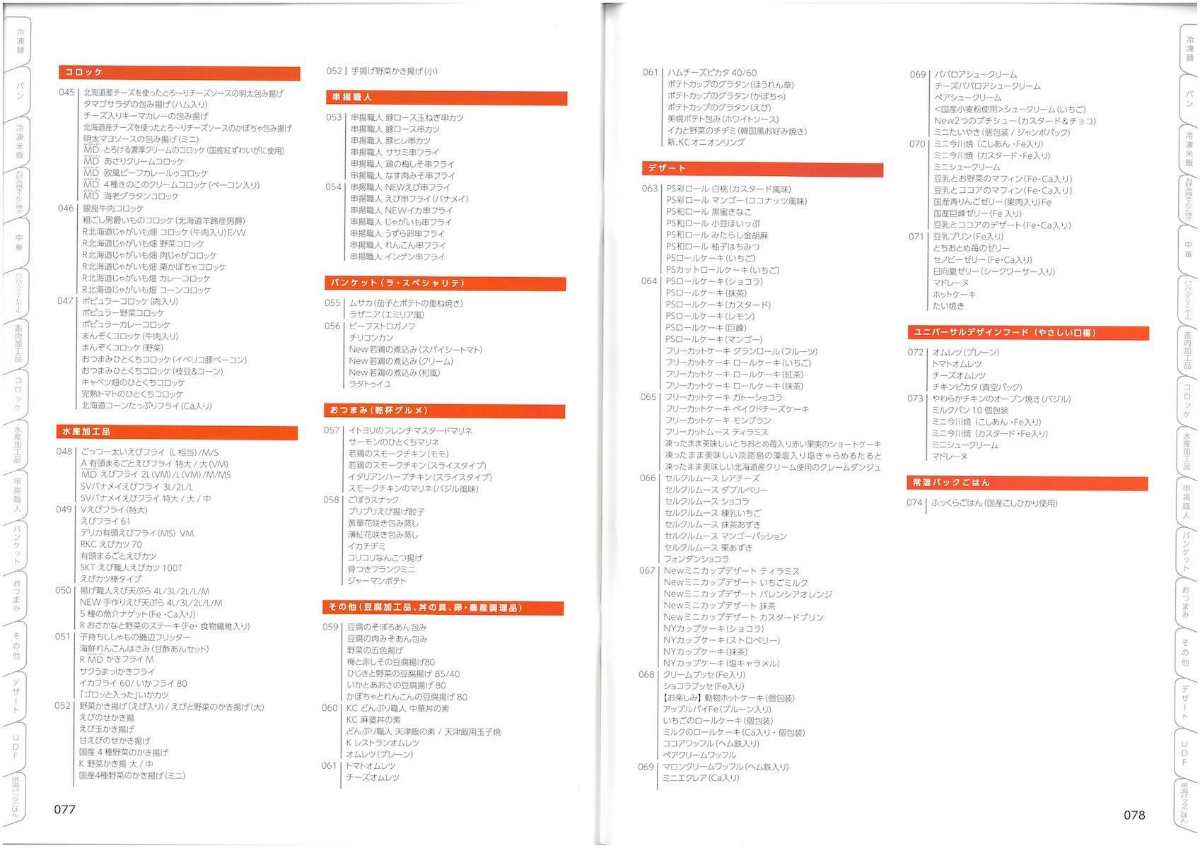 テーブルマーク業務用総合カタログ2018年度