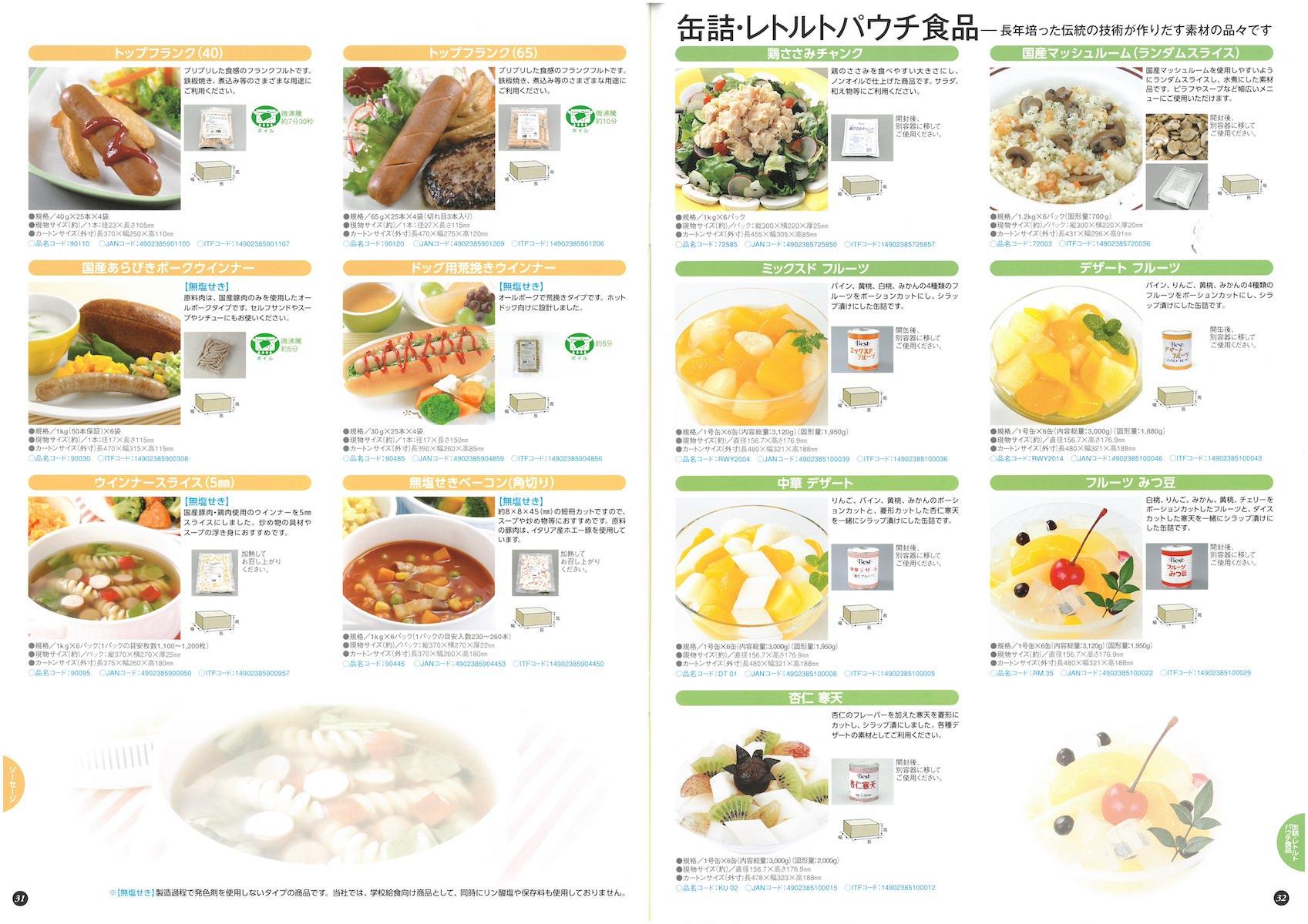 日東ベスト2018業務用食品総合カタログ