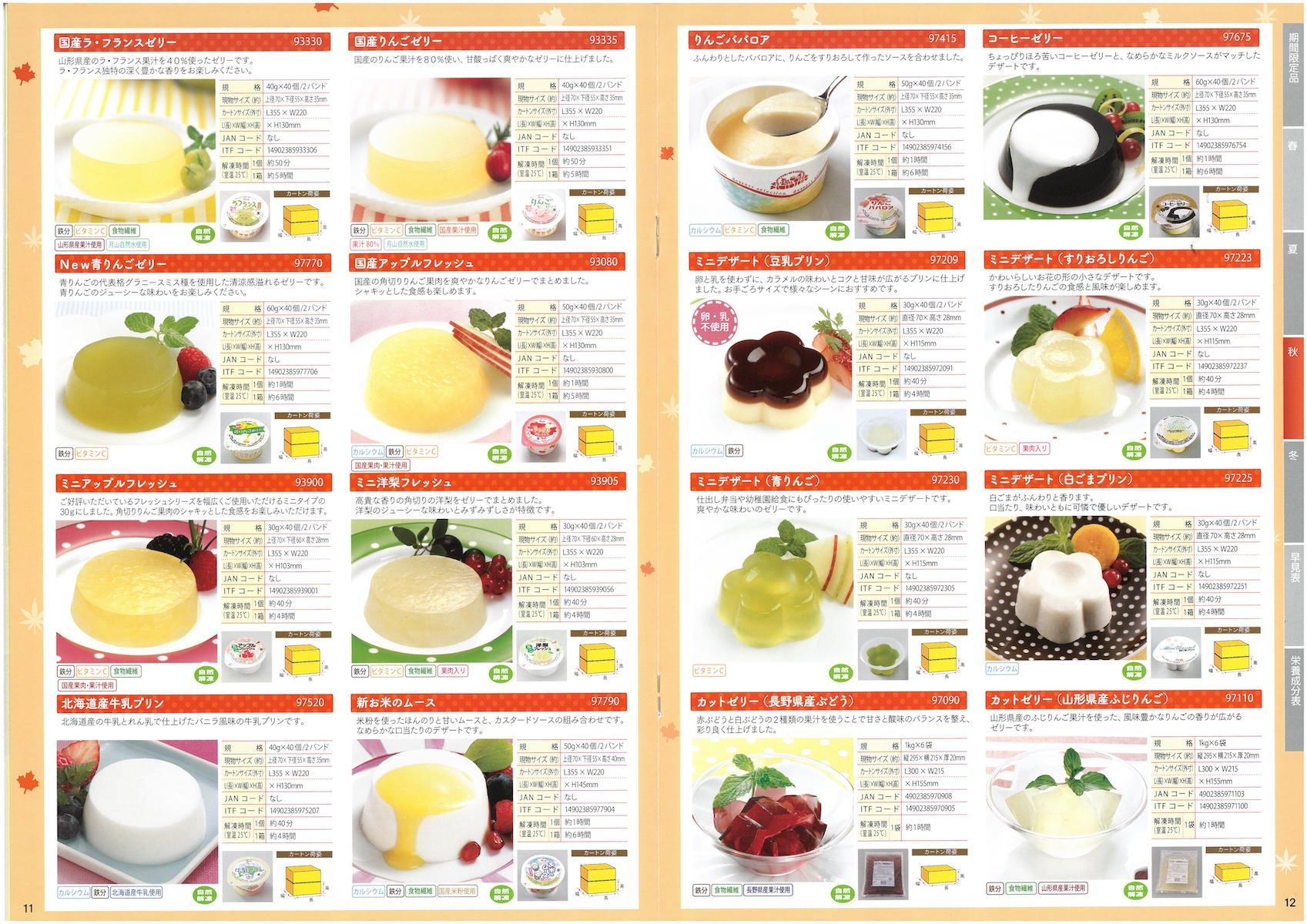 日東ベスト2018業務用デザート総合カタログ