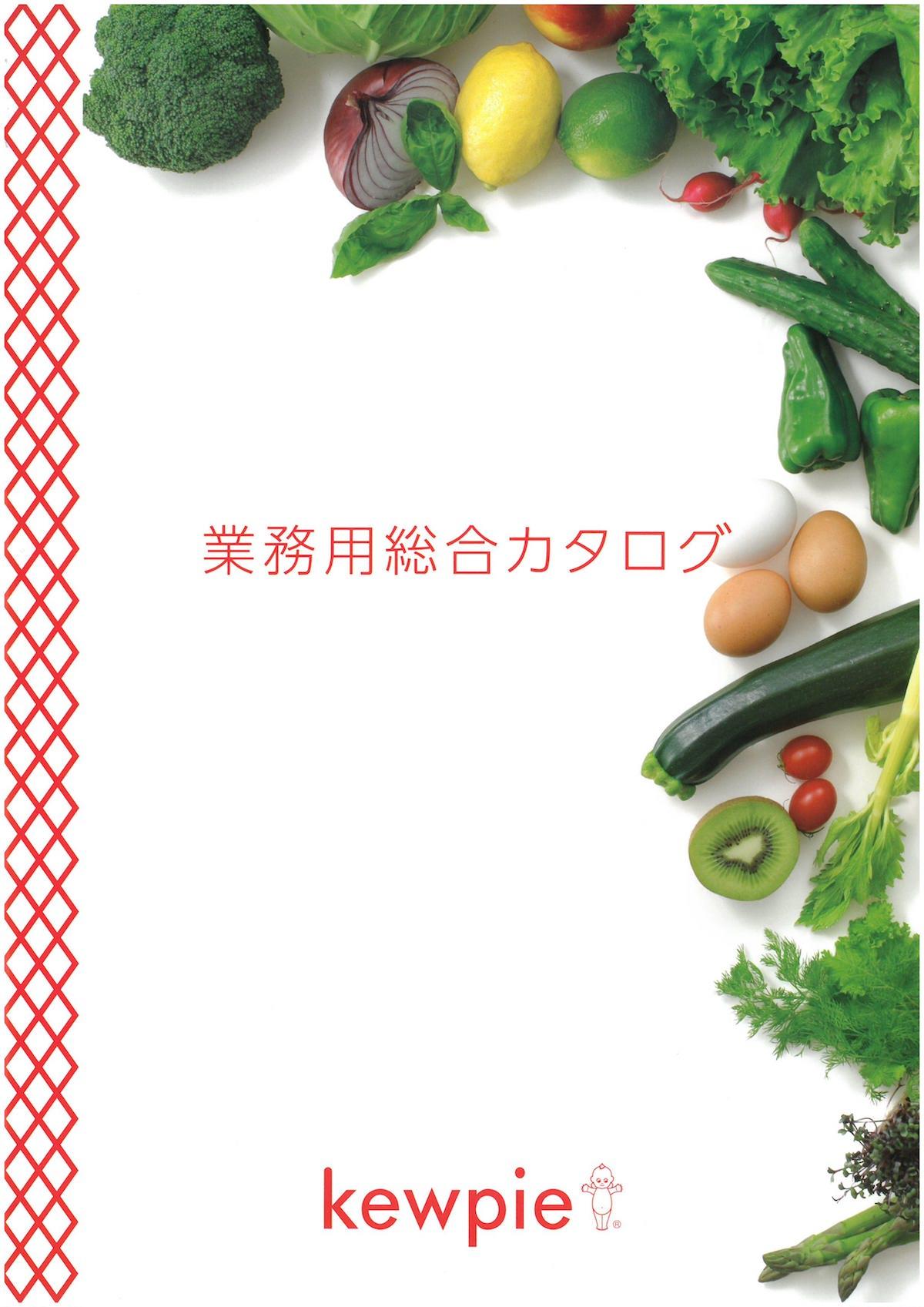 キューピー業務用総合カタログ