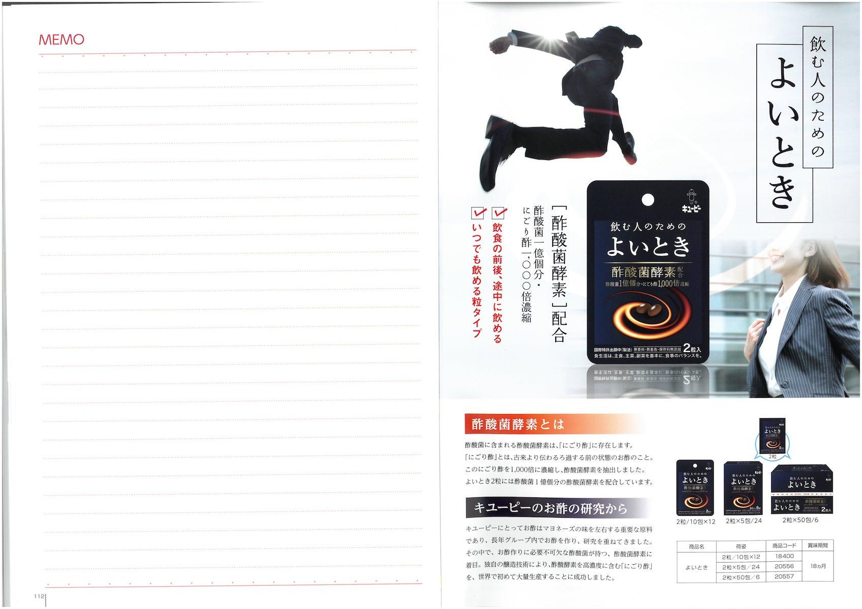 キューピー業務用総合カタログ2017kewpie