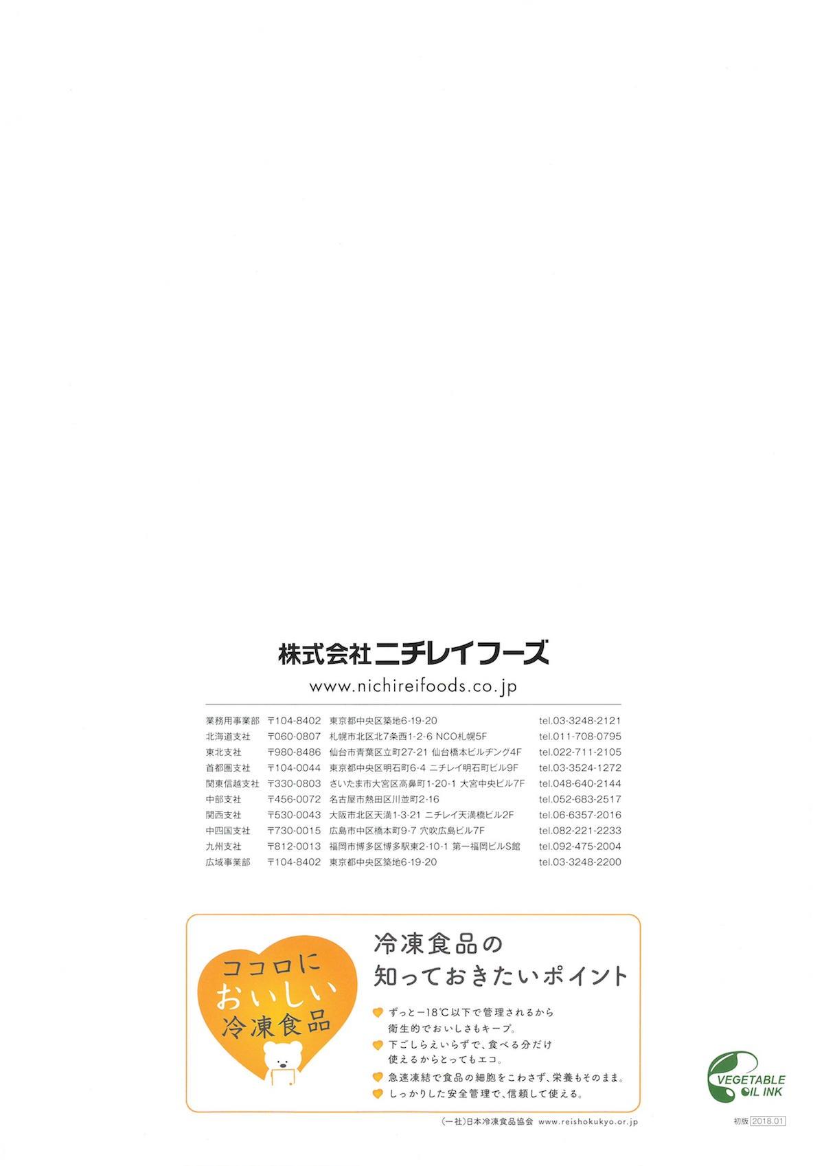 ニチレイフーズ総合商品カタログ2018 春・夏期業務用 冷凍・常温商品 NICHIREI CATALOG2018