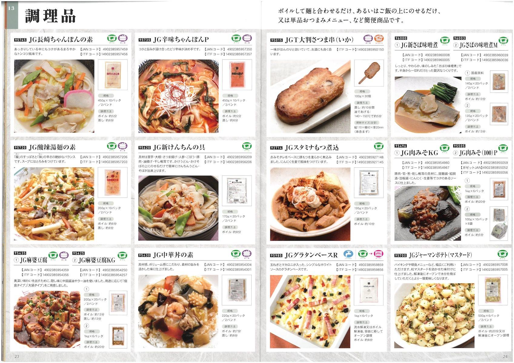 日東ベスト業務用外食向け食材ジョイグルメ 総合カタログ2018