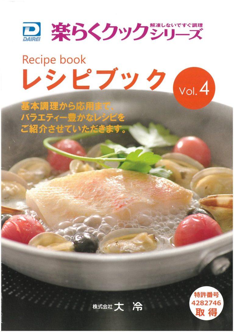 大冷 楽らくクックシリーズ レシピブック4