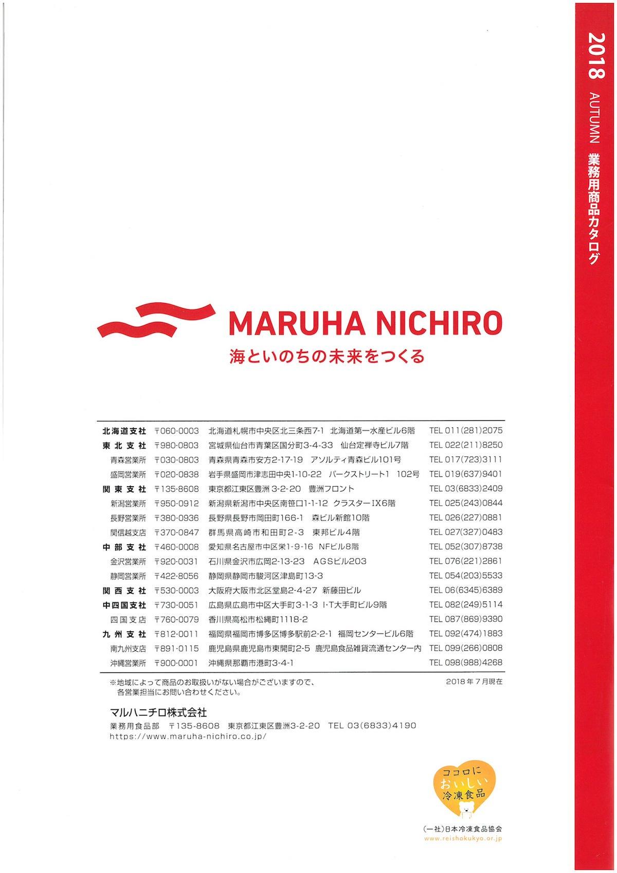 マルハニチロ2018秋