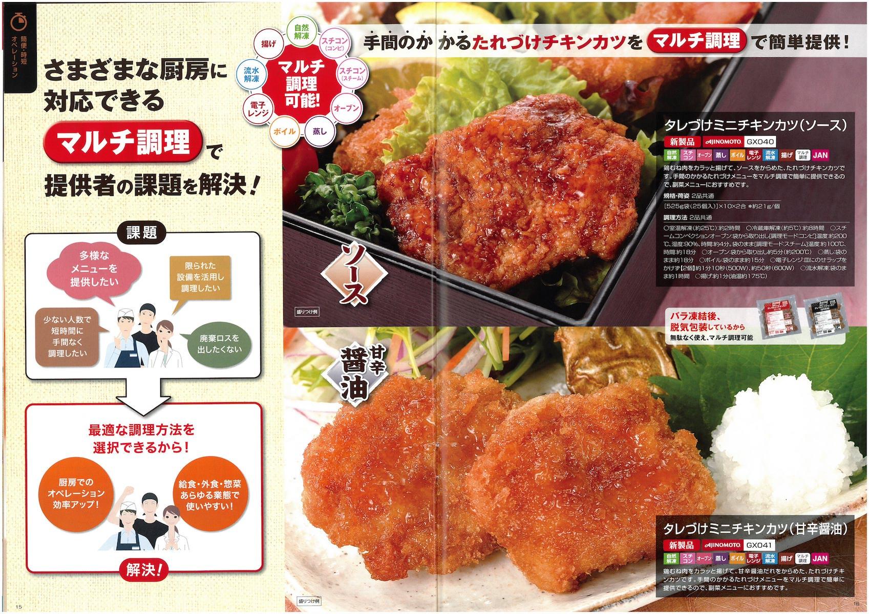味の素冷凍食品 2018秋