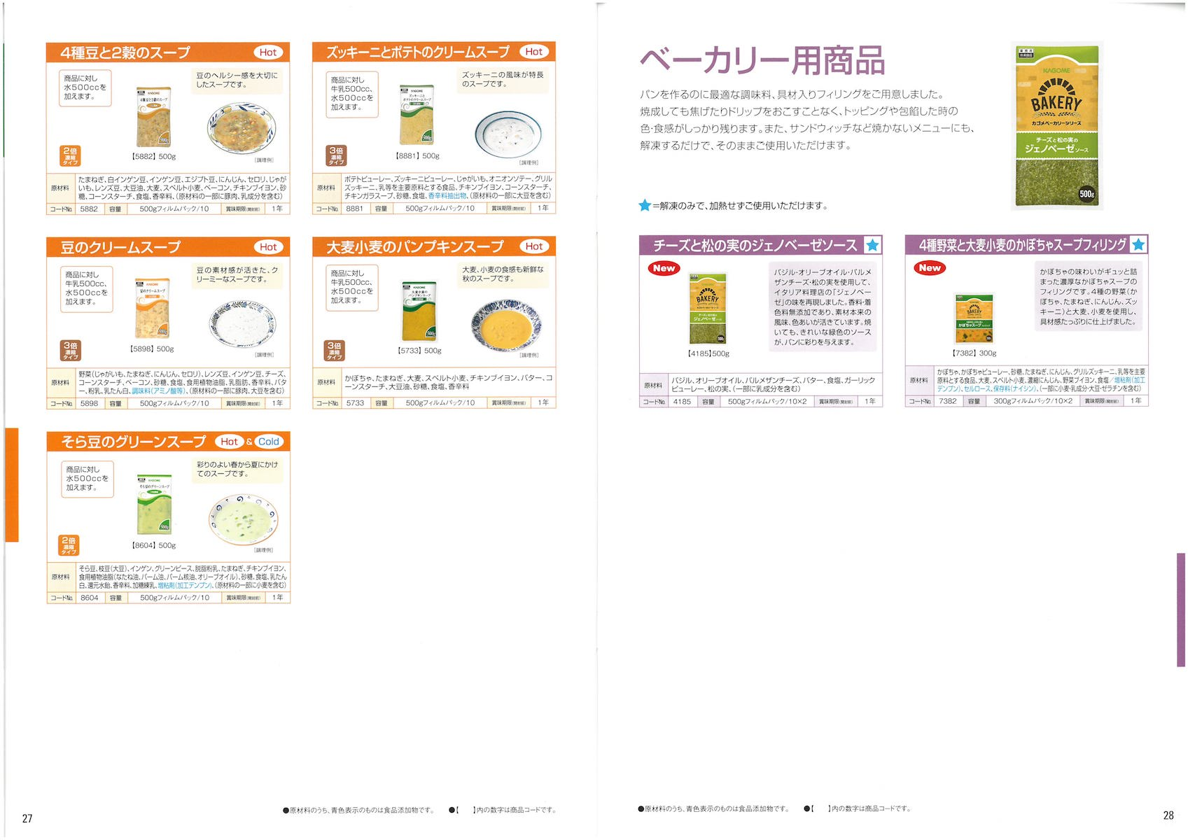カゴメ業務用冷凍商品