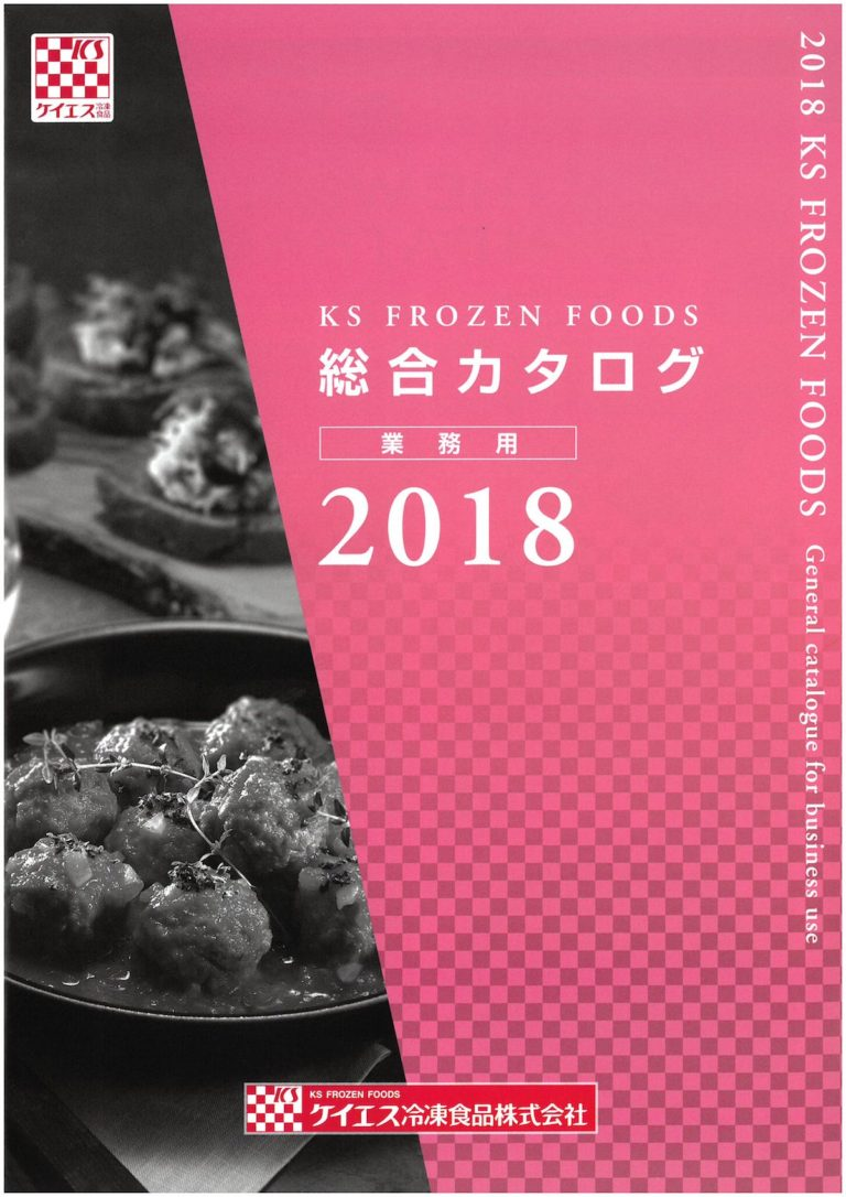 ケイエス冷凍食品業務用総合カタログ2018
