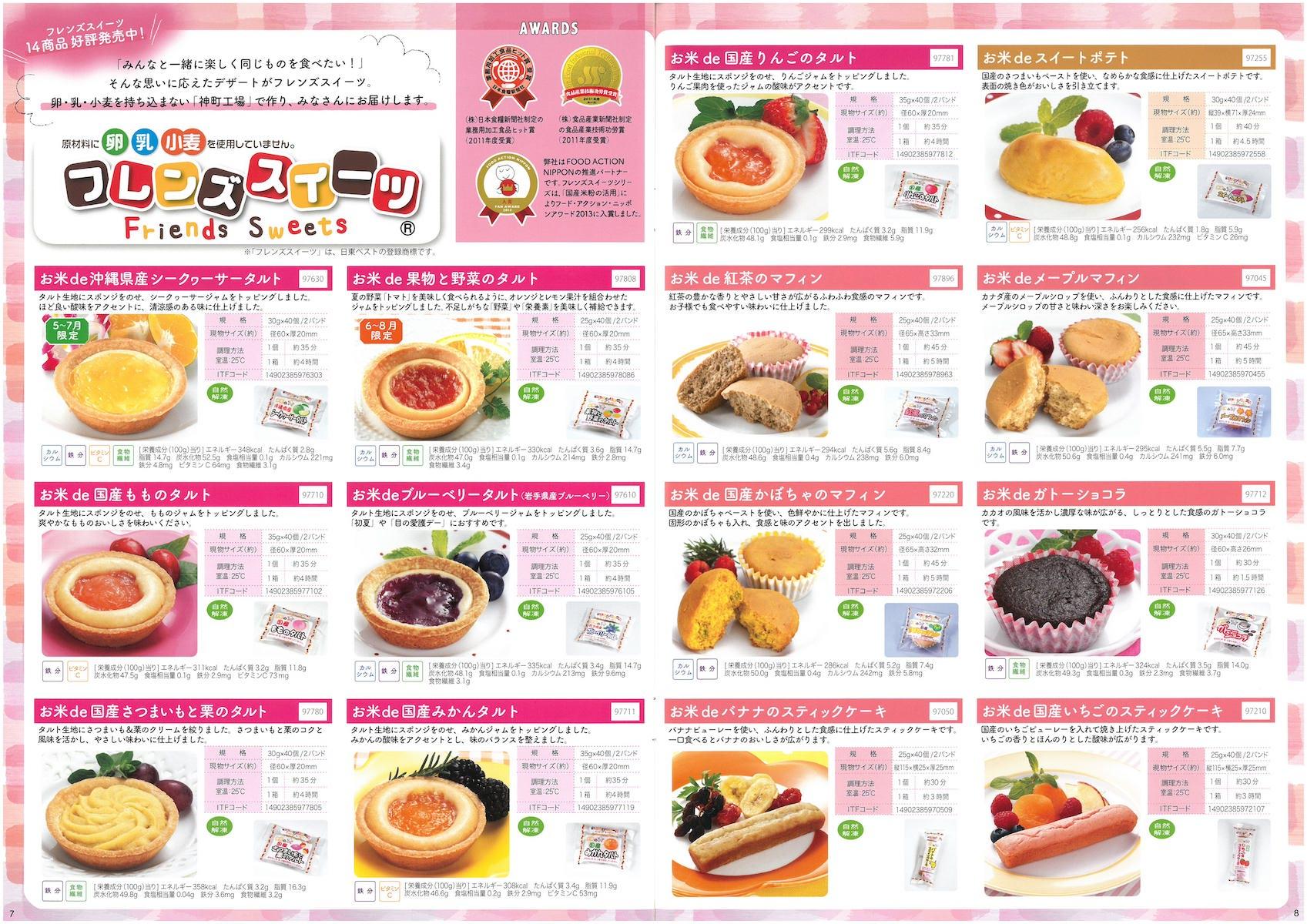 日東ベスト2018秋号フレンズシリーズ 2つのフレンズシリーズ 食物アレルギー対応特集