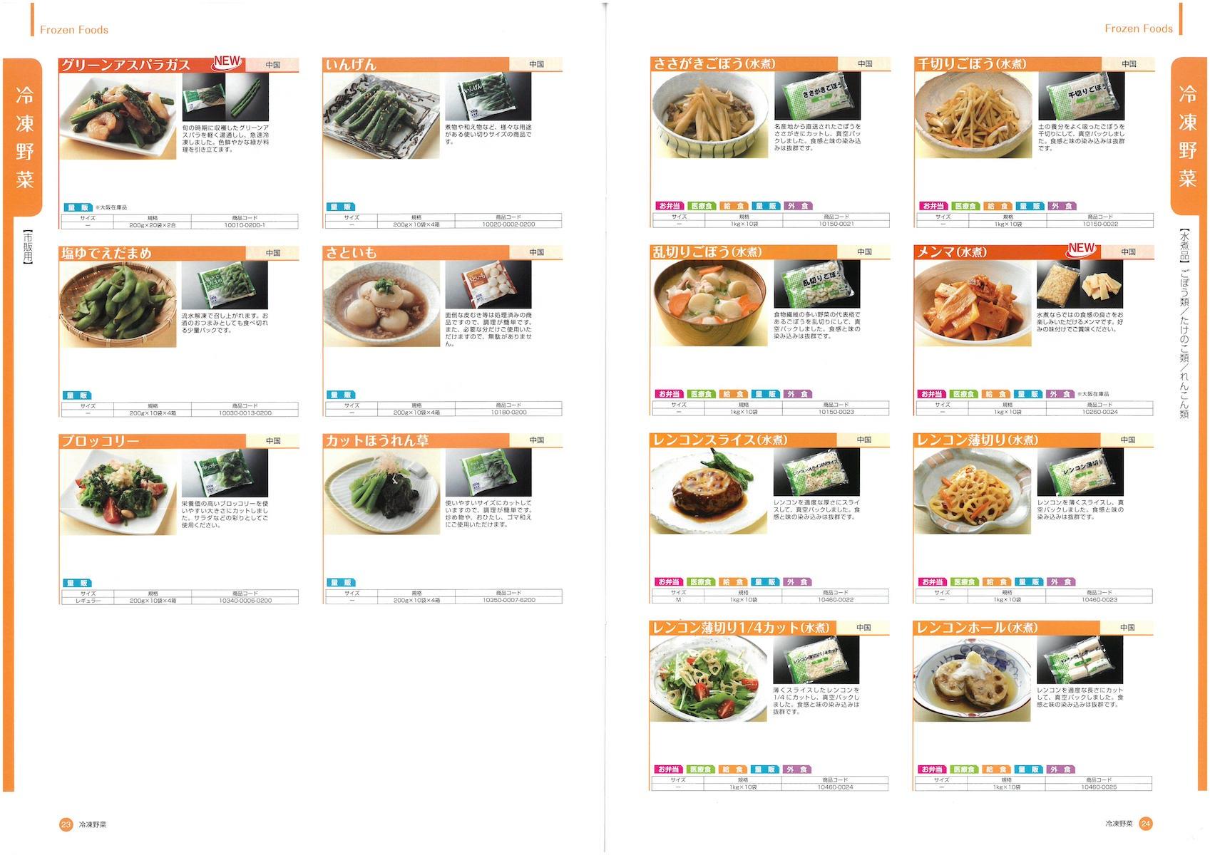 神栄 総合商品カタログ