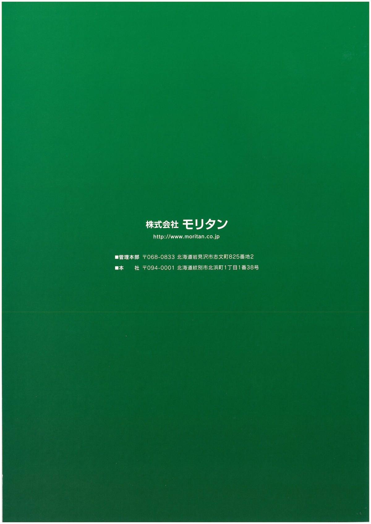 モリタン 2018商品カタログ