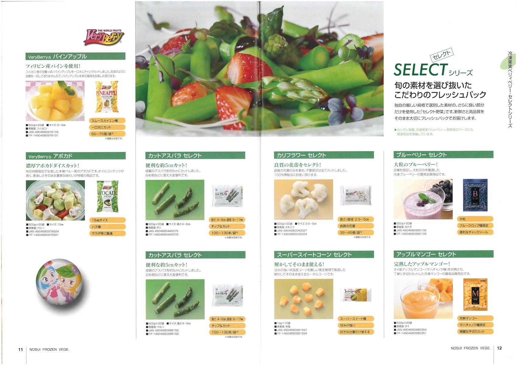 ノースイ 冷凍野菜・果物 調理食品
