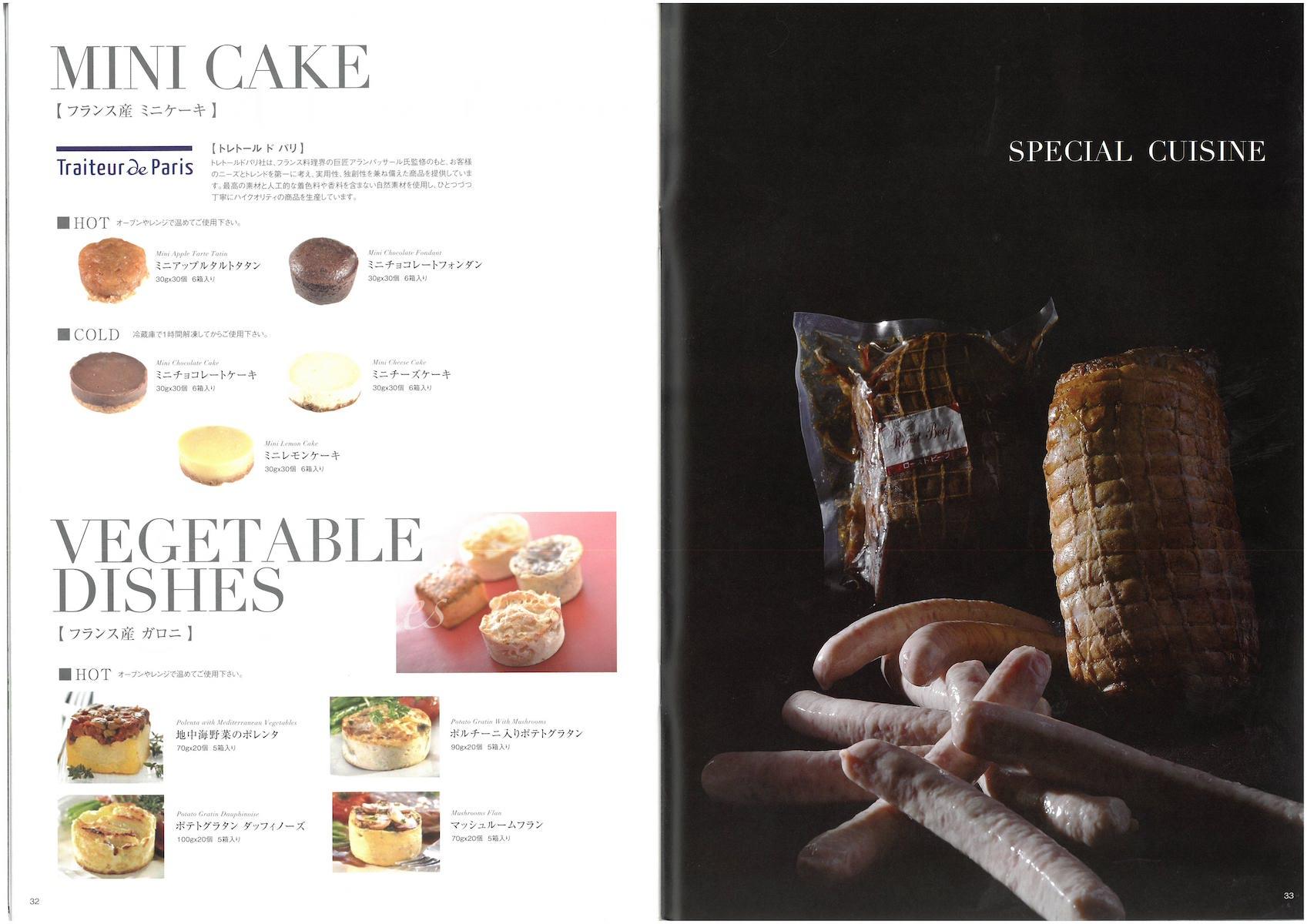 K.K.ヤマオカ 総合高級食品卸・貿易業務