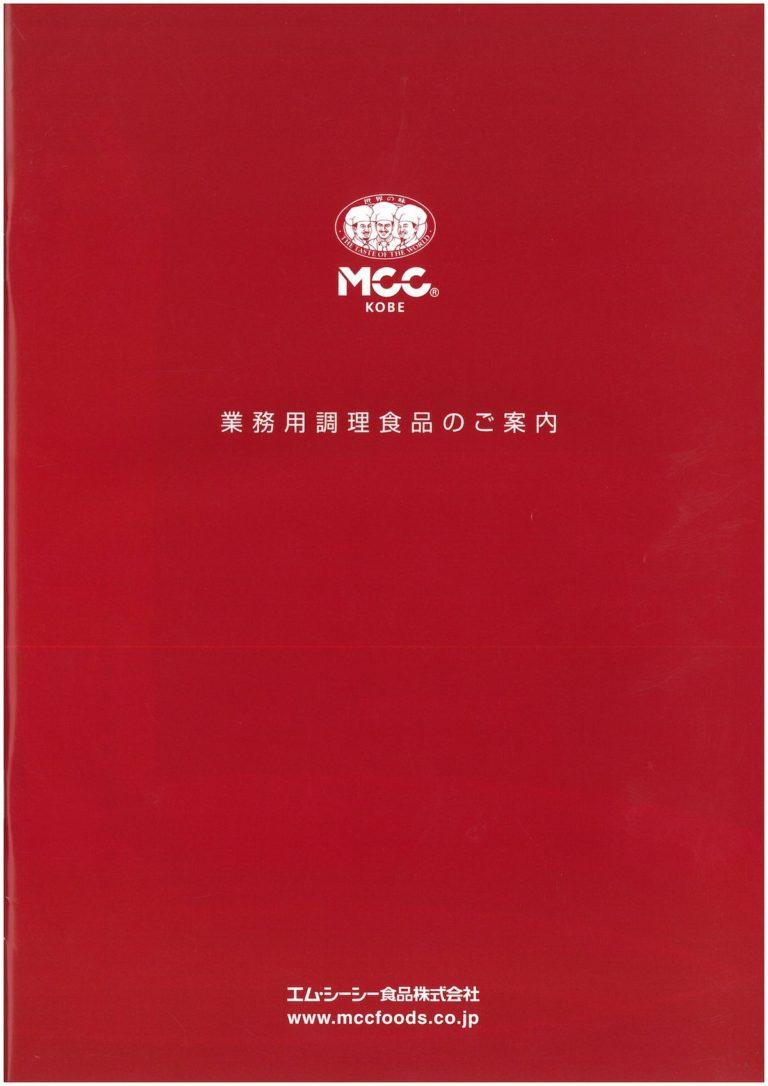 エム・シーシー食品 MCC