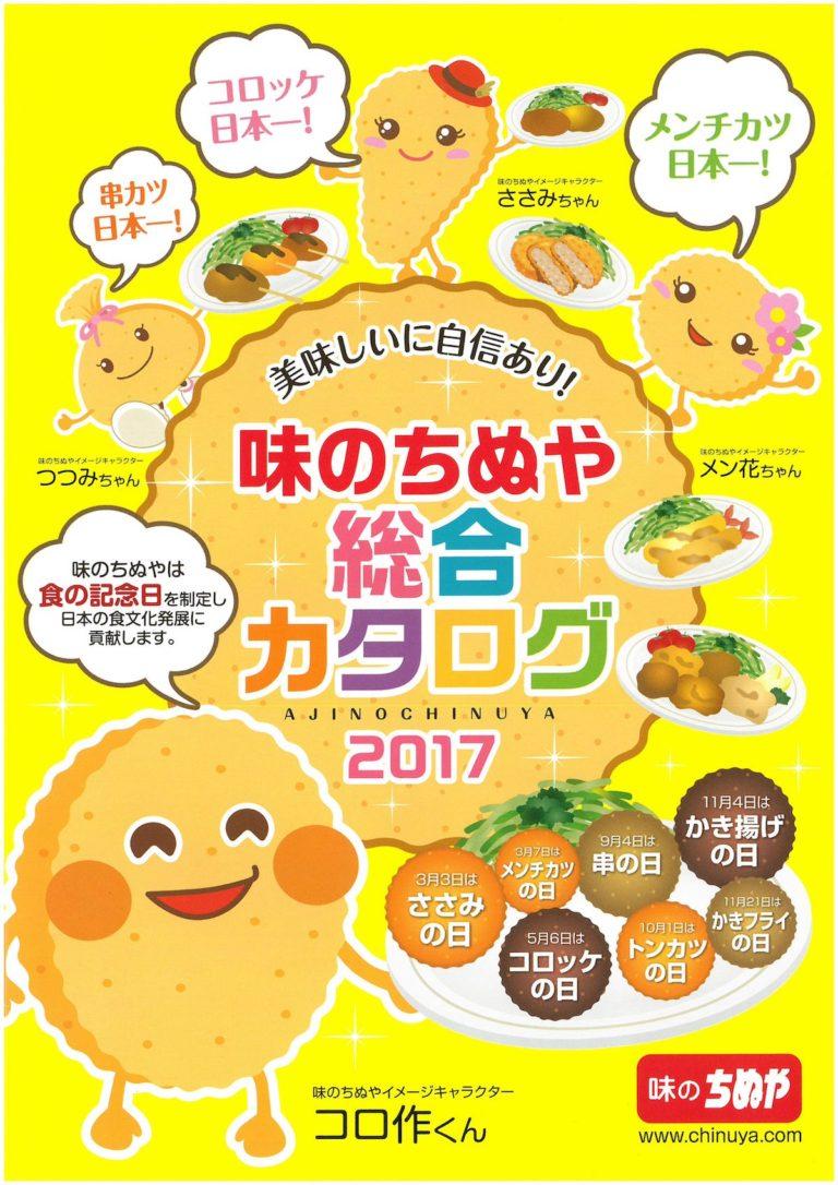 味のちぬや 総合カタログ2017