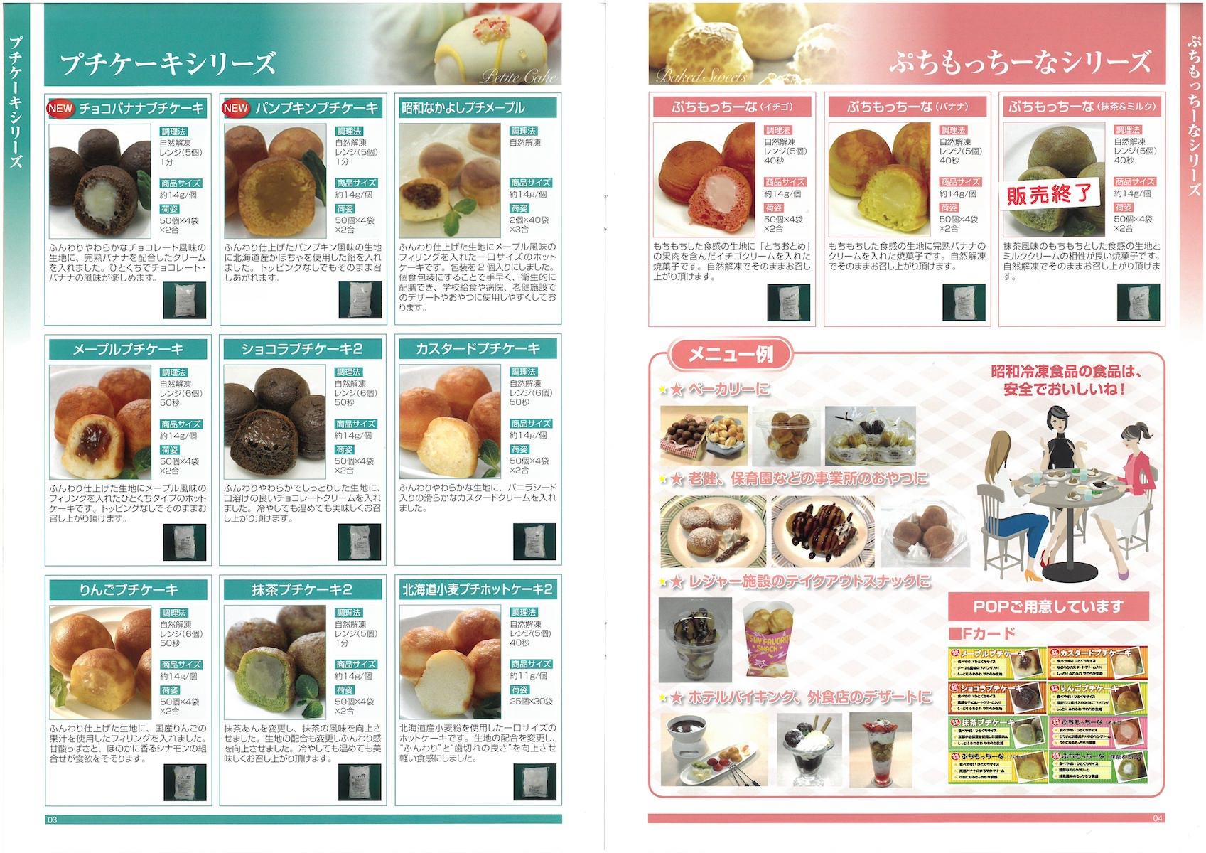 昭和冷凍食品株式会社