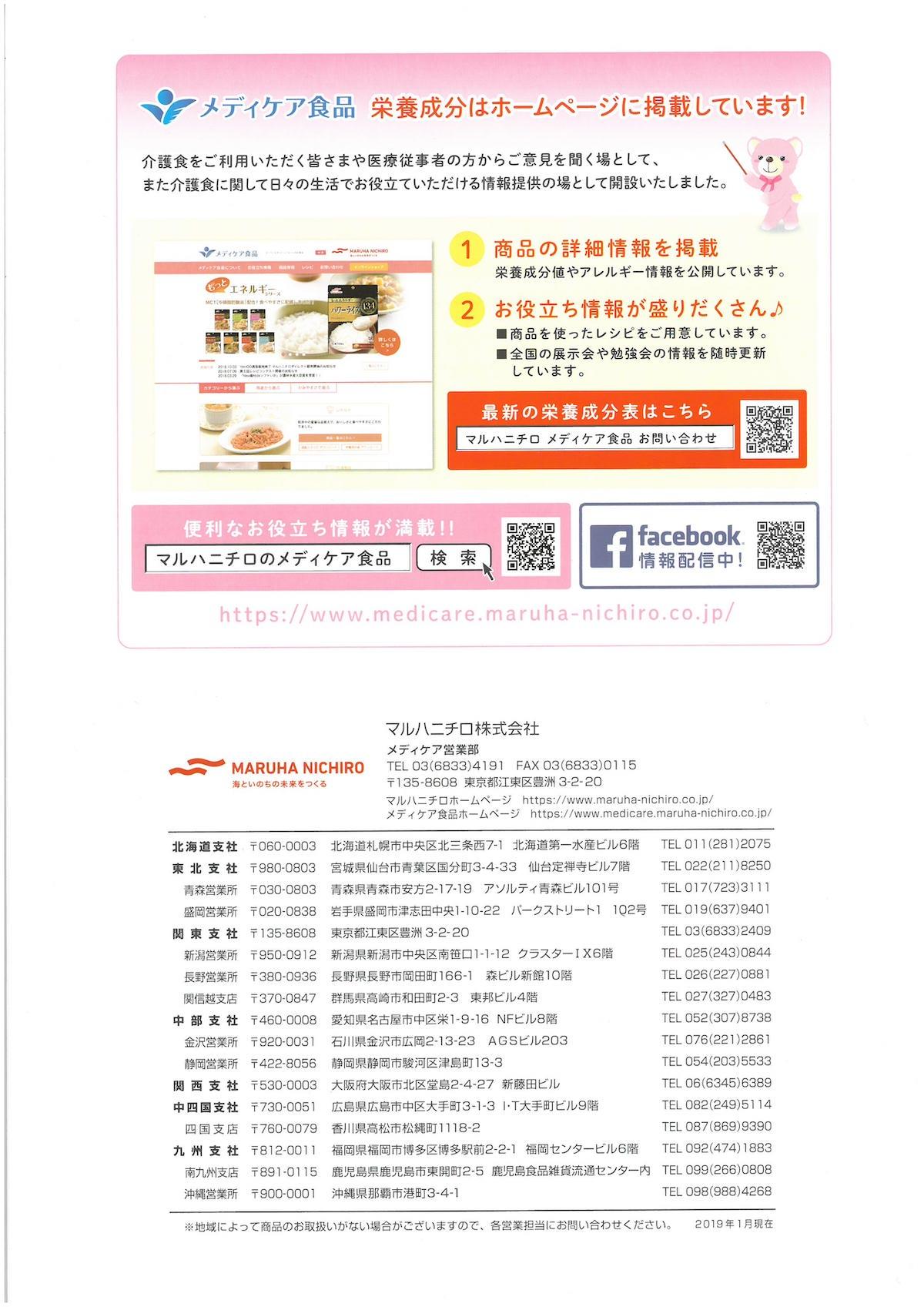 マルハニチロ2019病院施設給食向け総合カタログ