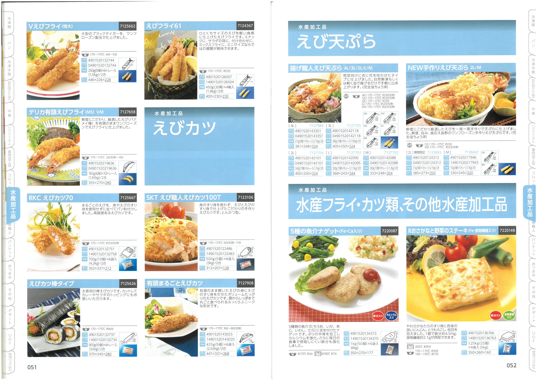テーブルマーク業務用総合カタログ2019