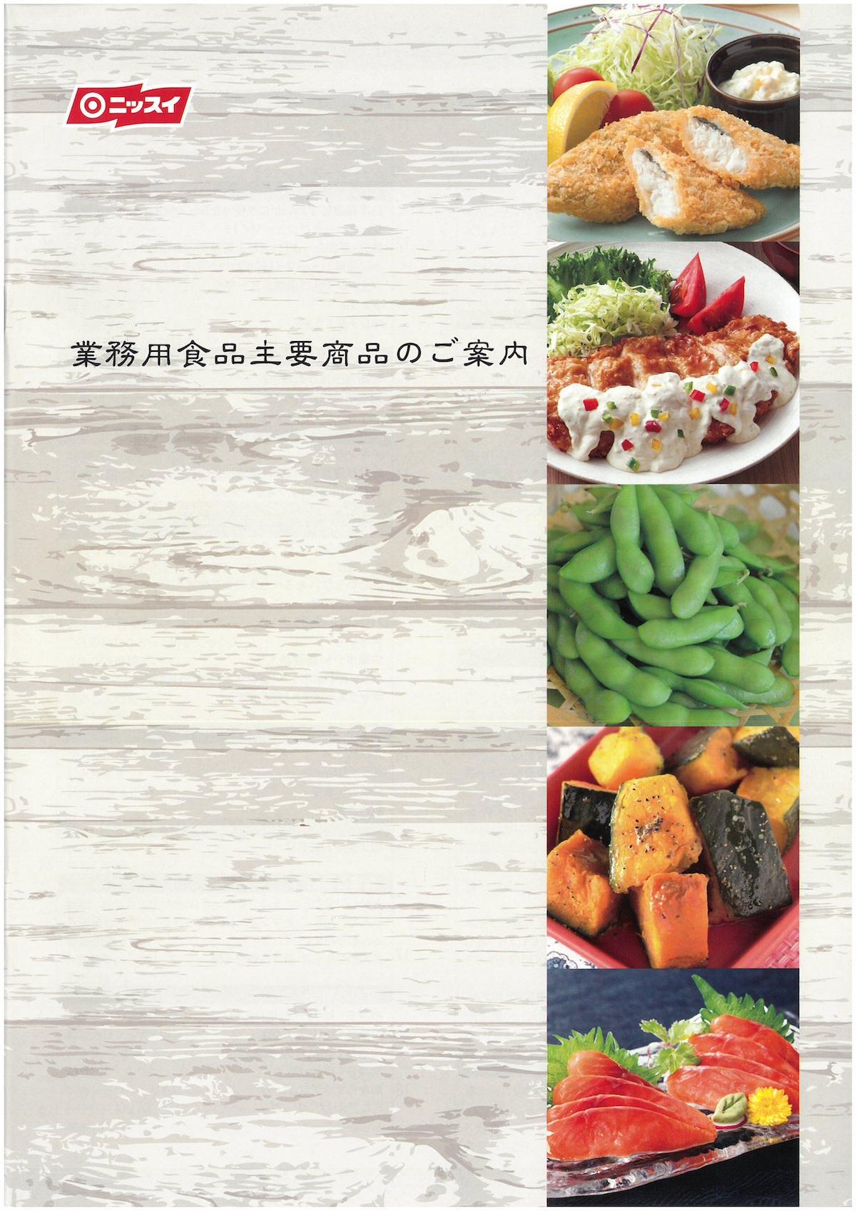 ニッスイ 日水 業務用食品カタログ 2018-9