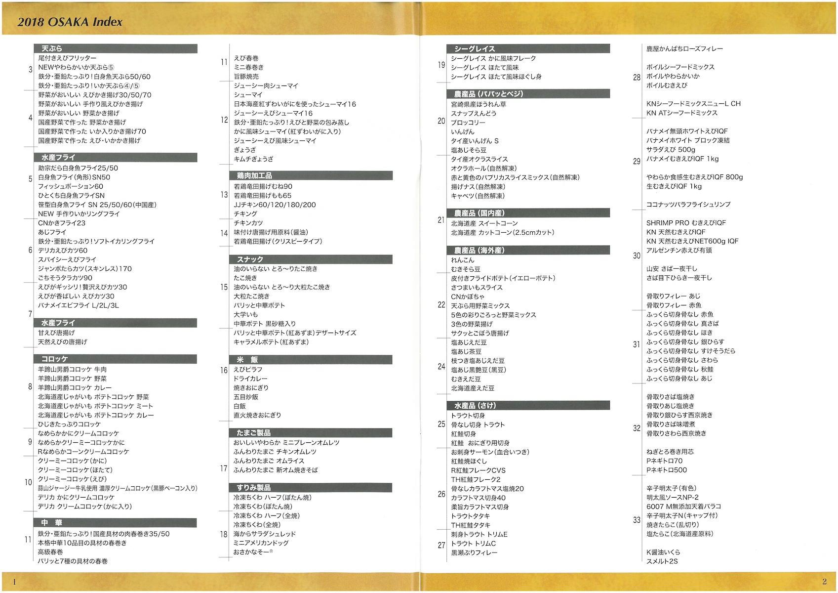 ニッスイ 日水 業務用食品カタログ