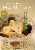 羽二重豆腐 商品総合カタログ 第6版 大豆関連食品 HABUTAE